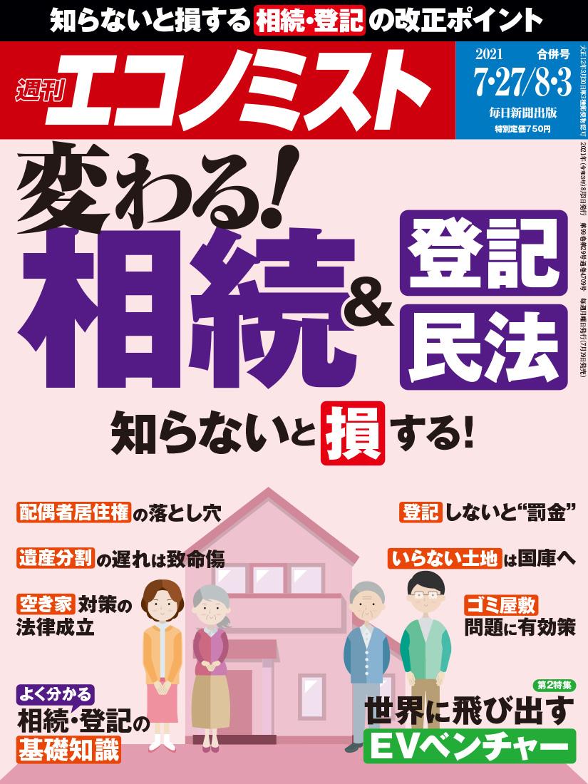 書影:週刊エコノミスト 最新号
