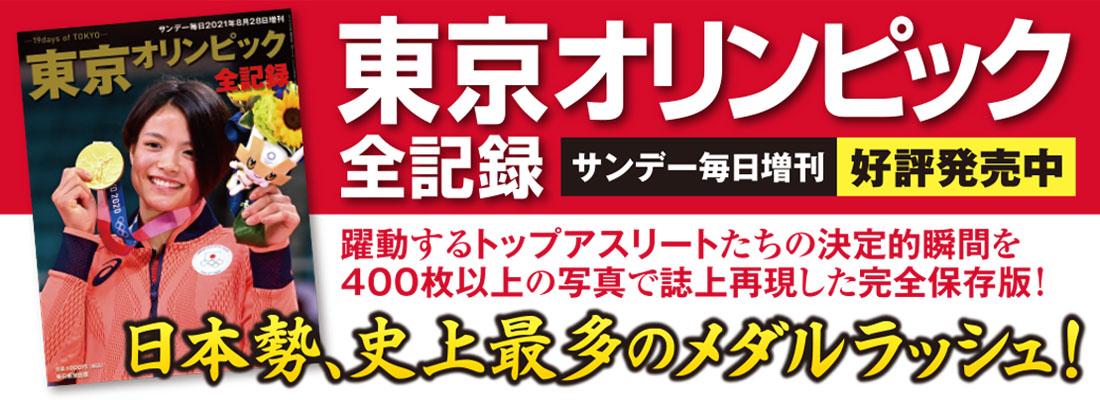東京オリンピック 全記録 (サンデー毎日増刊)