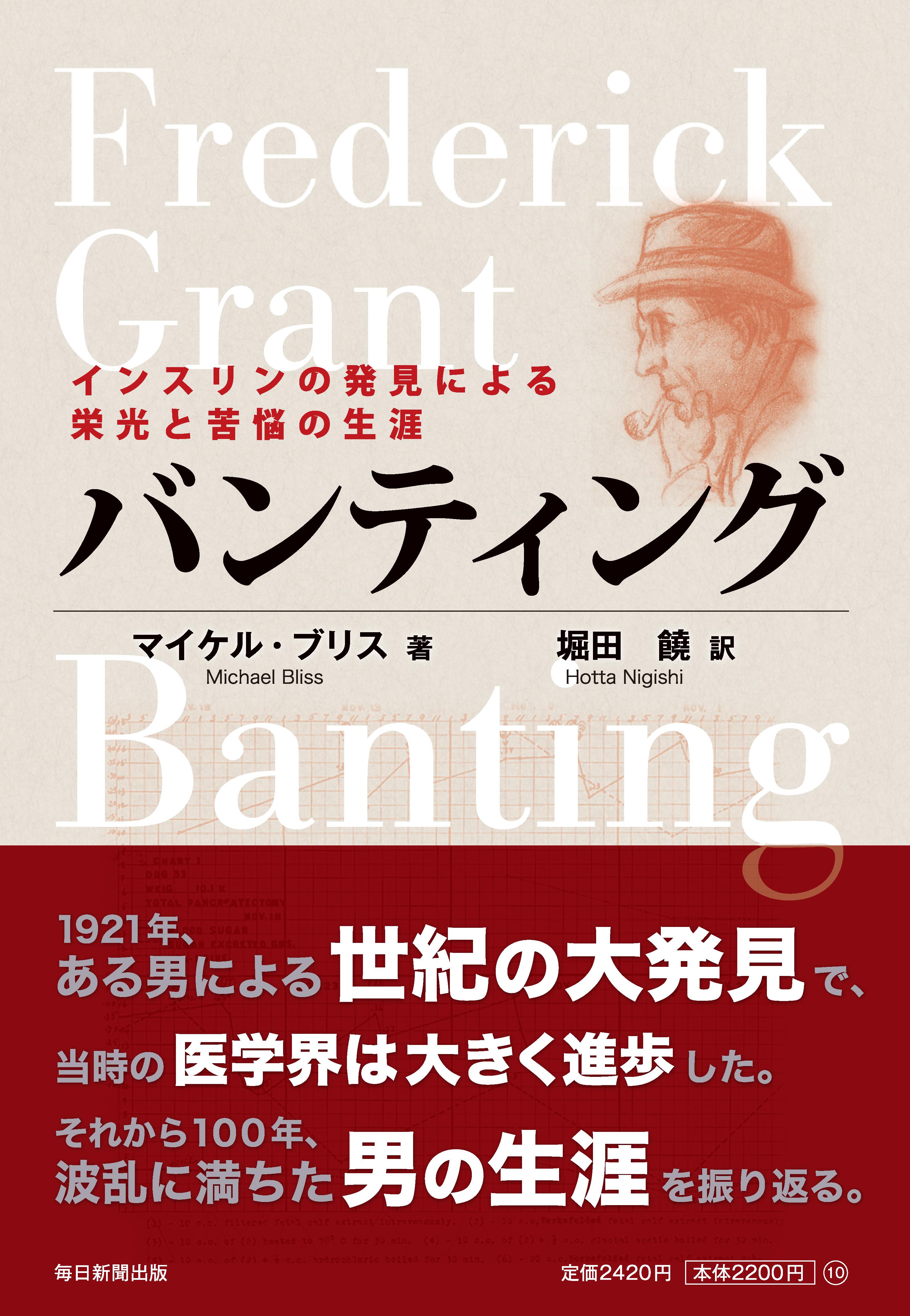 書影:バンティング インスリンの発見による栄光と苦悩の生涯
