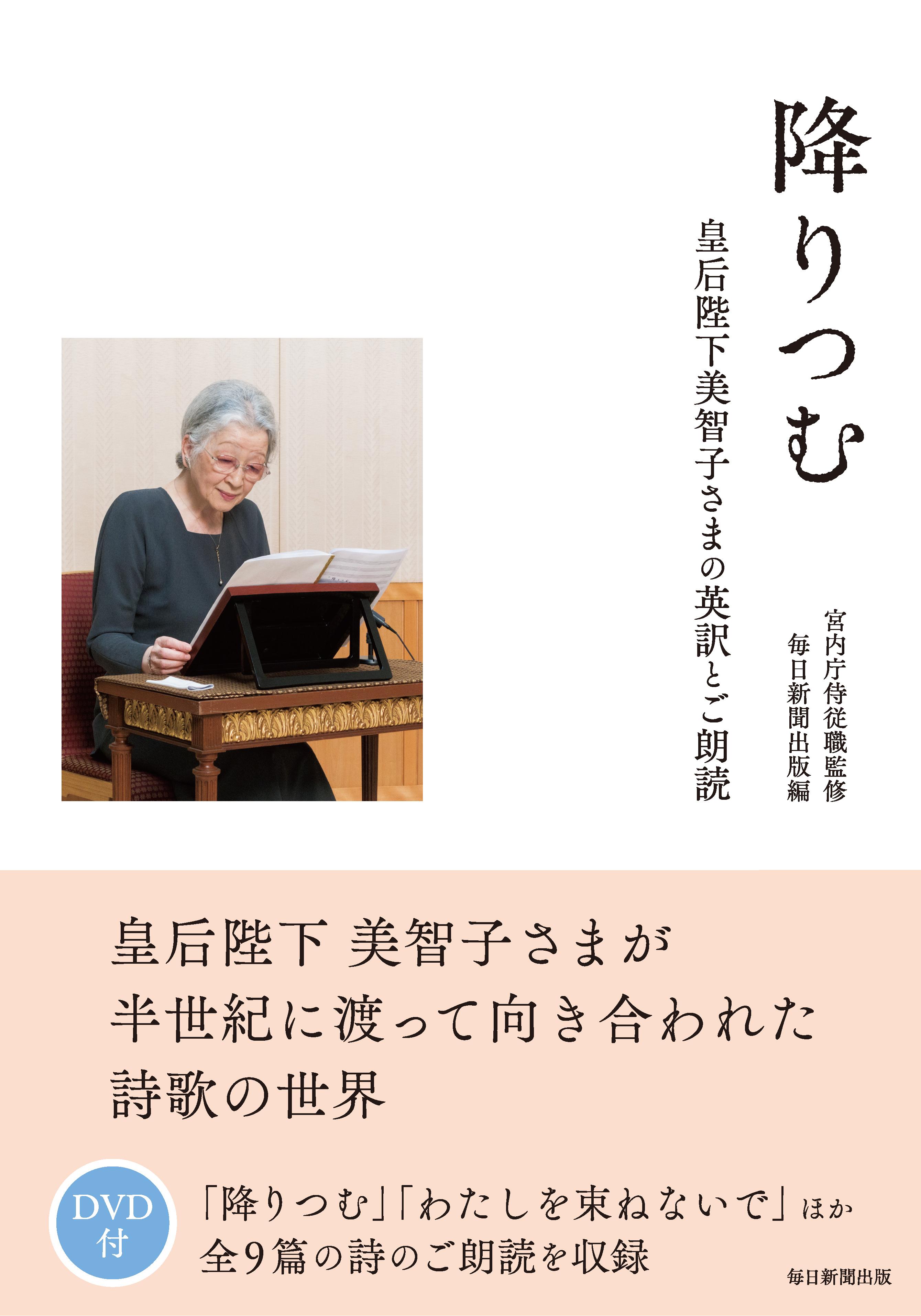 書影:降りつむ DVD付 皇后陛下美智子さまの英訳とご朗読