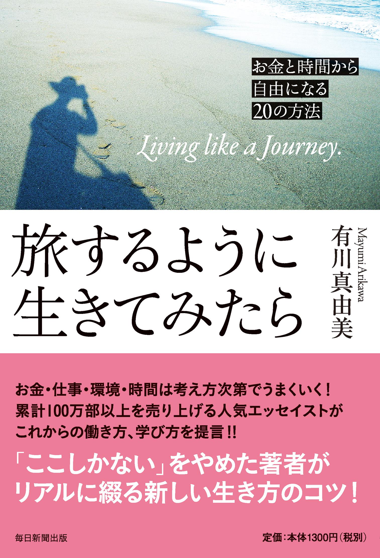 書影:旅するように生きてみたら  お金と時間から自由になる20の方法