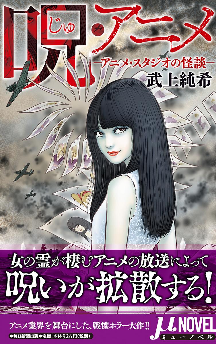 書影:呪・アニメ-アニメ・スタジオの怪談-