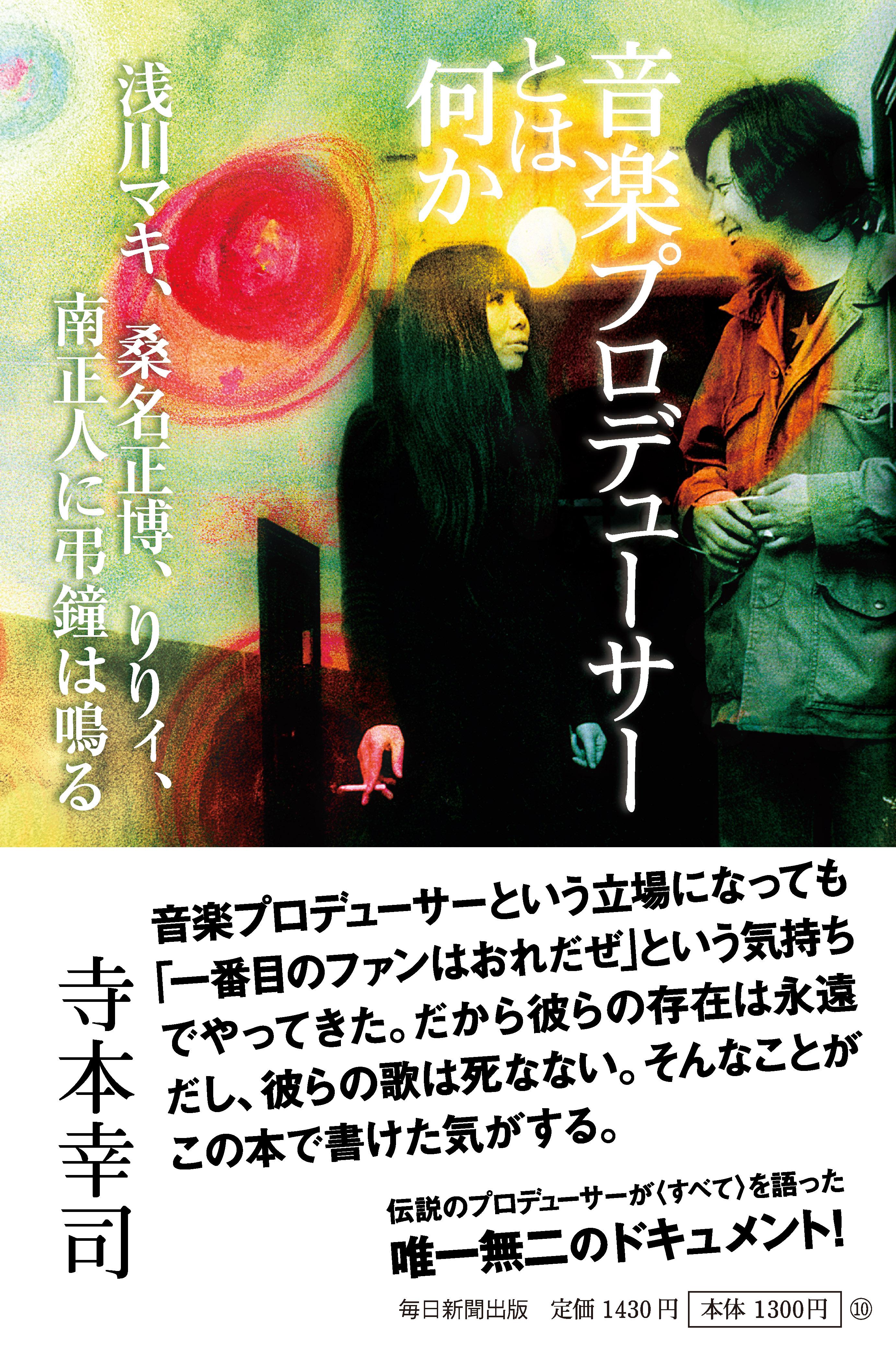 書影:音楽プロデューサーとは何か 浅川マキ、桑名正博、りりィ、南正人に弔鐘は鳴る