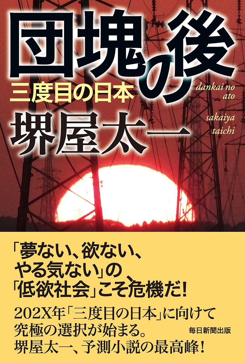 書影:団塊の後 三度目の日本