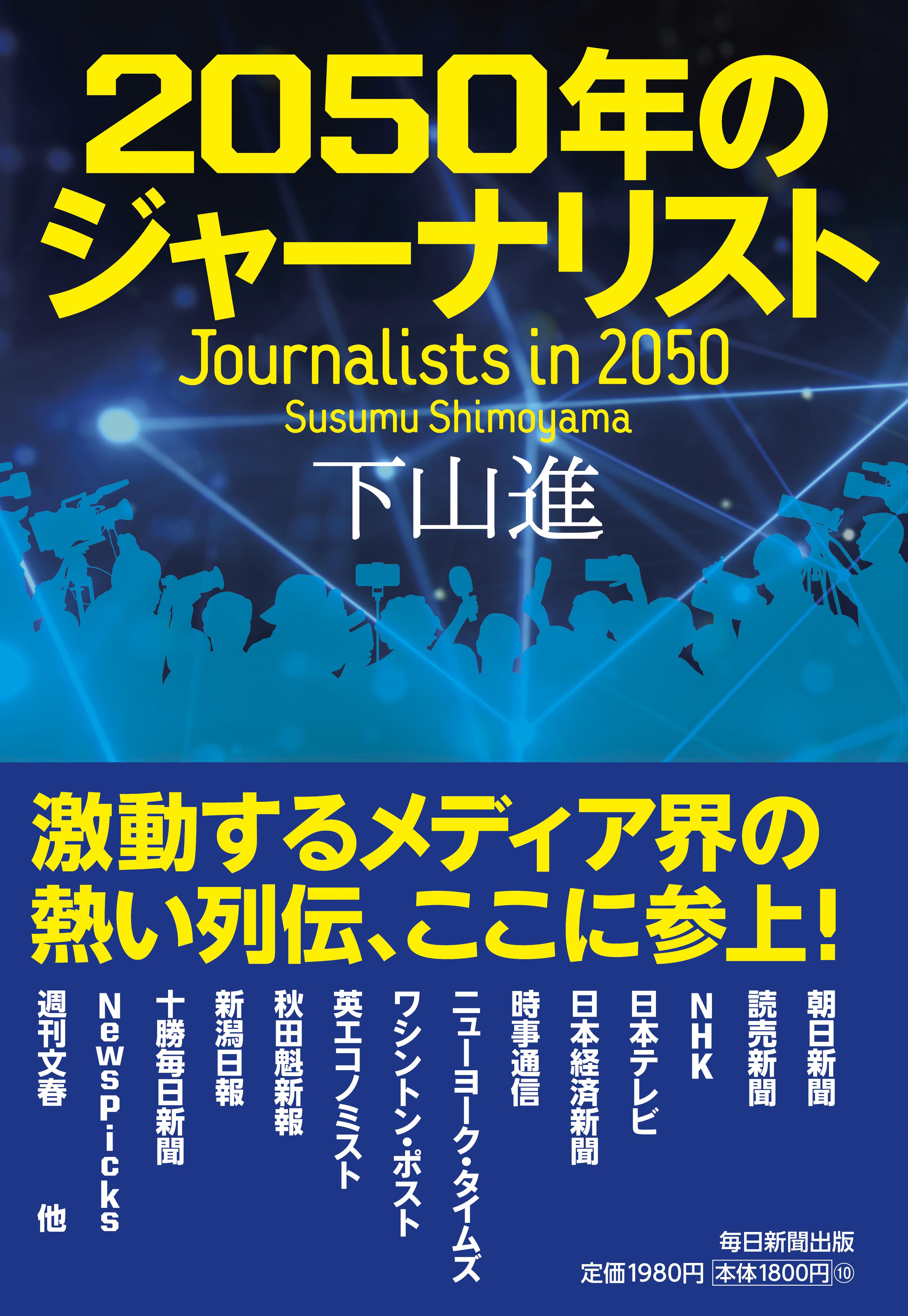 書影:2050年のジャーナリスト
