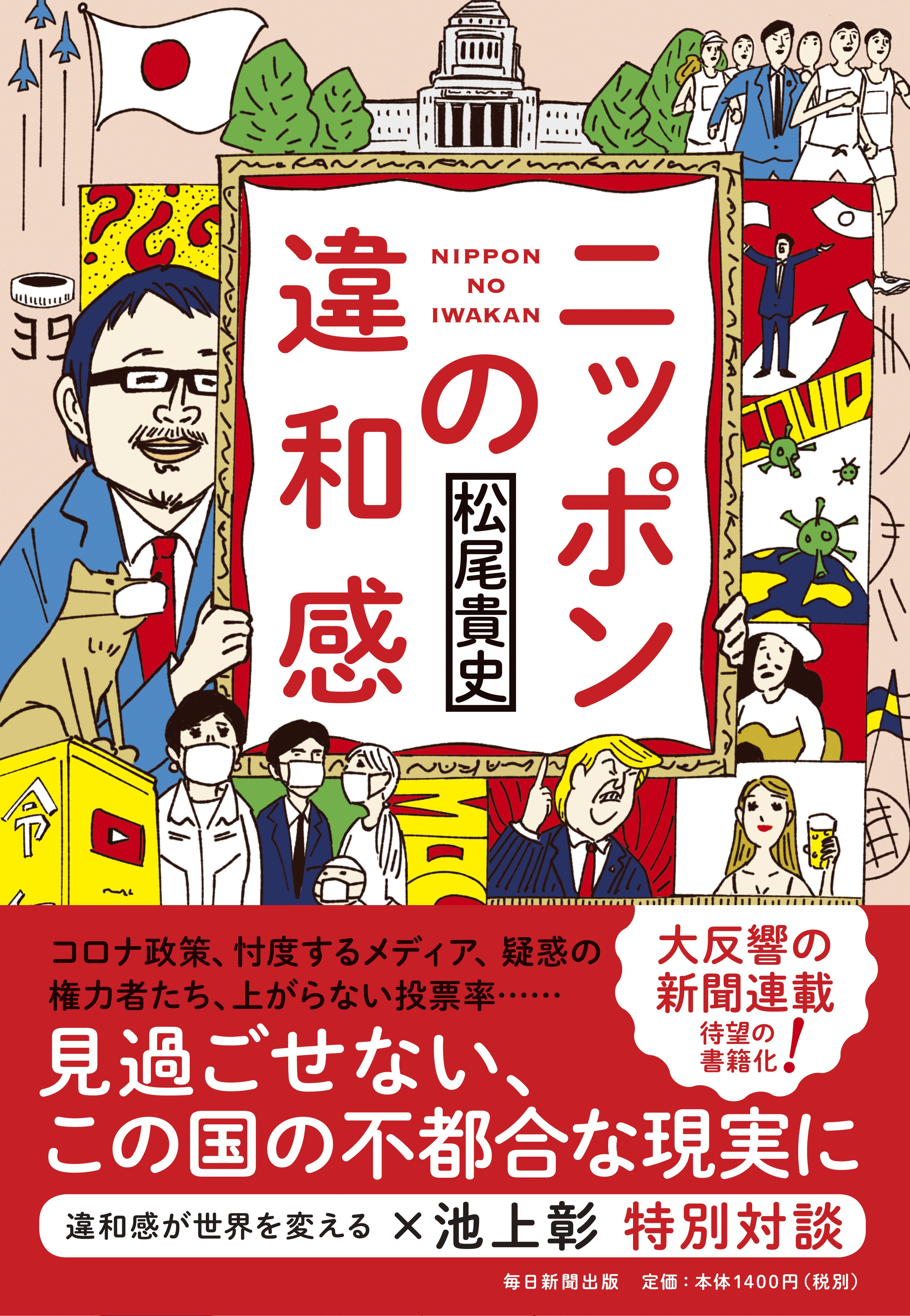 書影:ニッポンの違和感