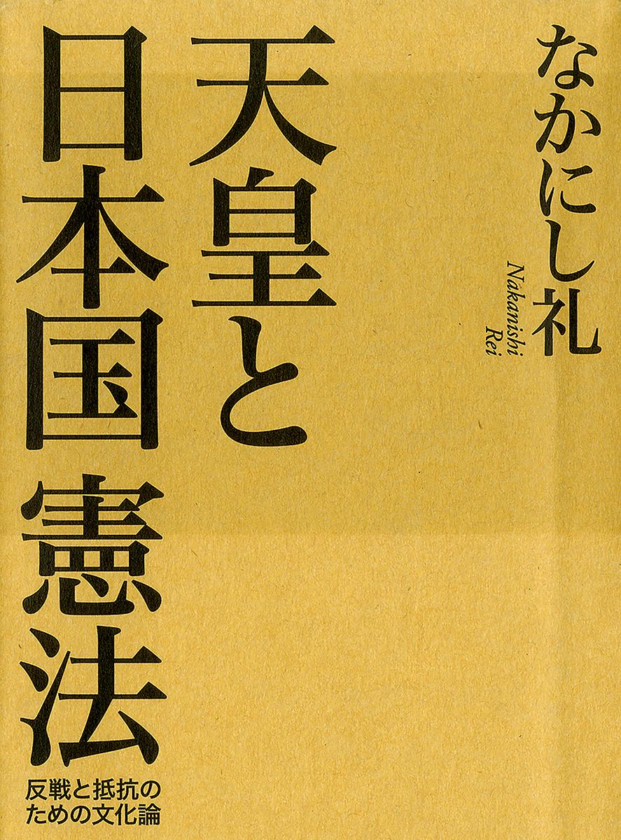 書影:天皇と日本国憲法 反戦と抵抗のための文化論