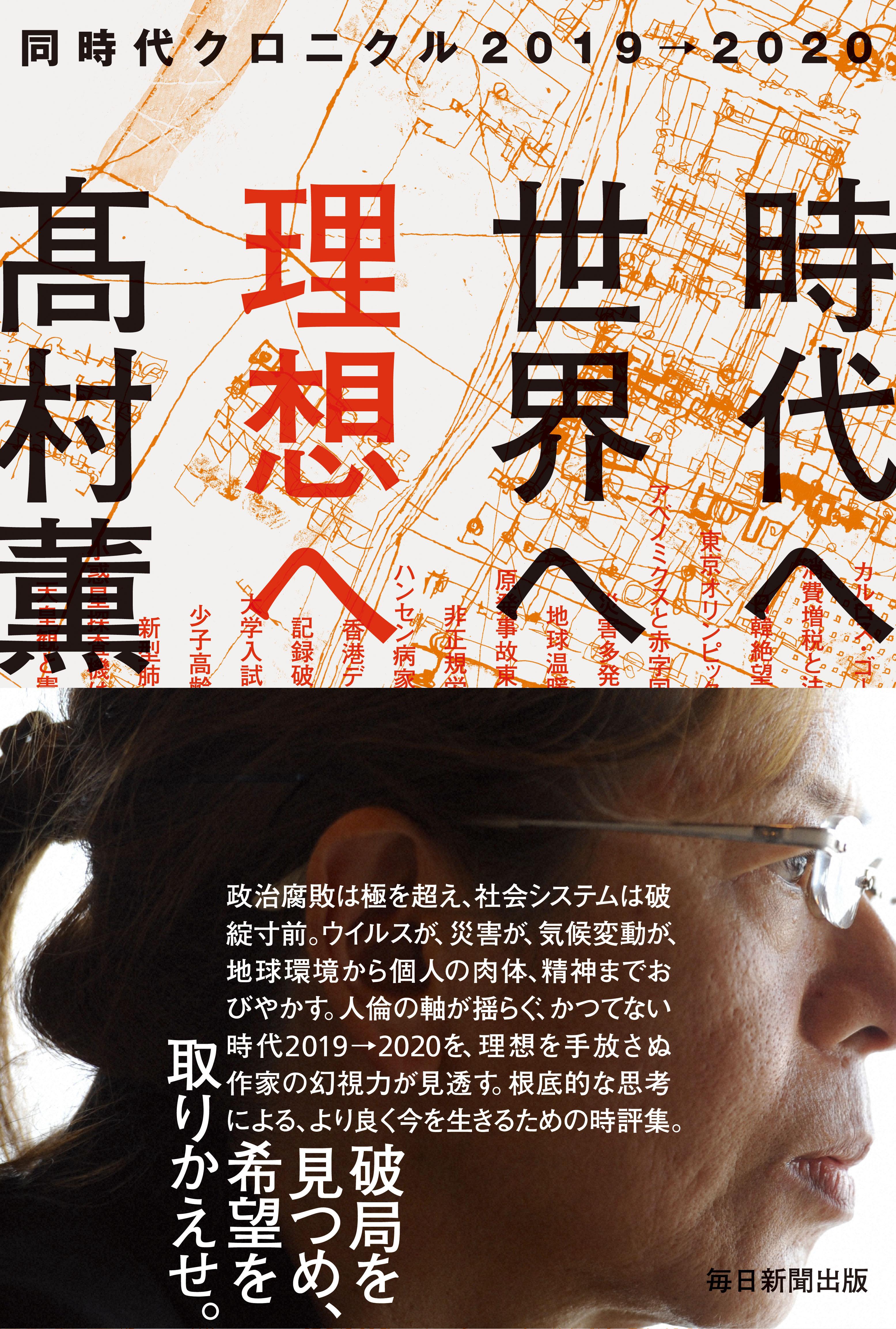 書影:時代へ、世界へ、理想へ 同時代クロニクル2019→2020