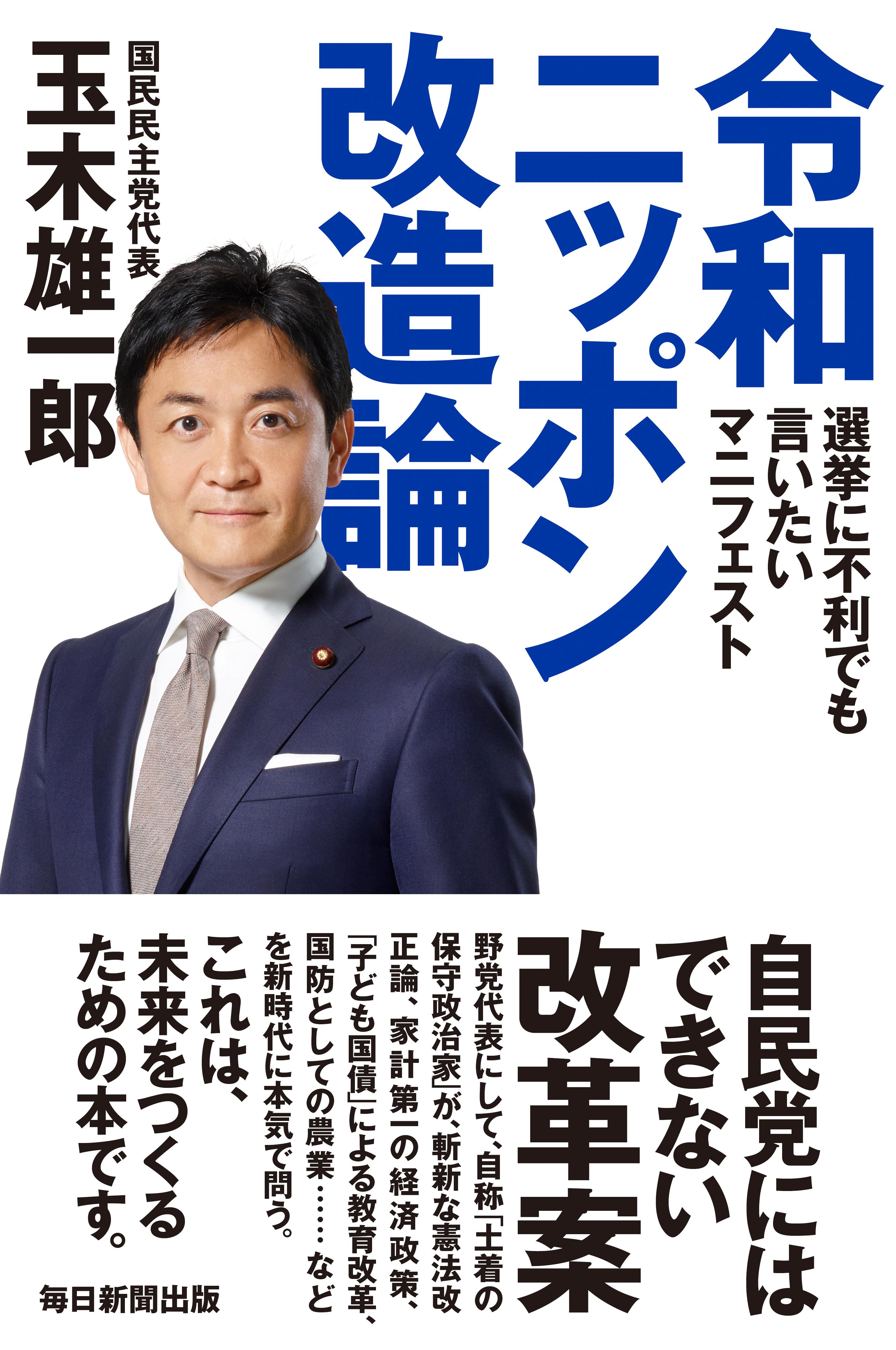 書影:令和ニッポン改造論 選挙に不利でも言いたいマニフェスト