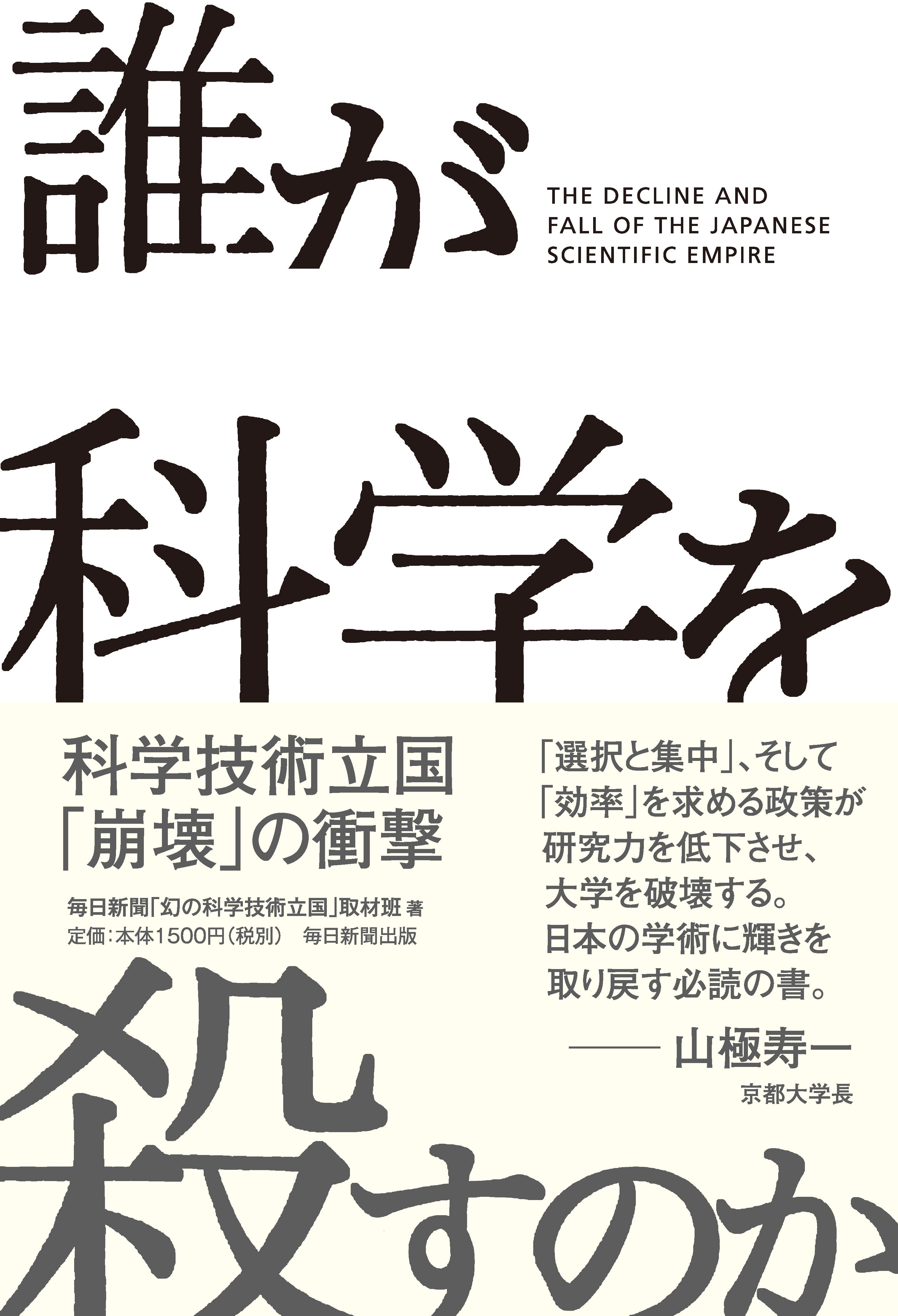 書影:誰が科学を殺すのか 科学技術立国「崩壊」の衝撃