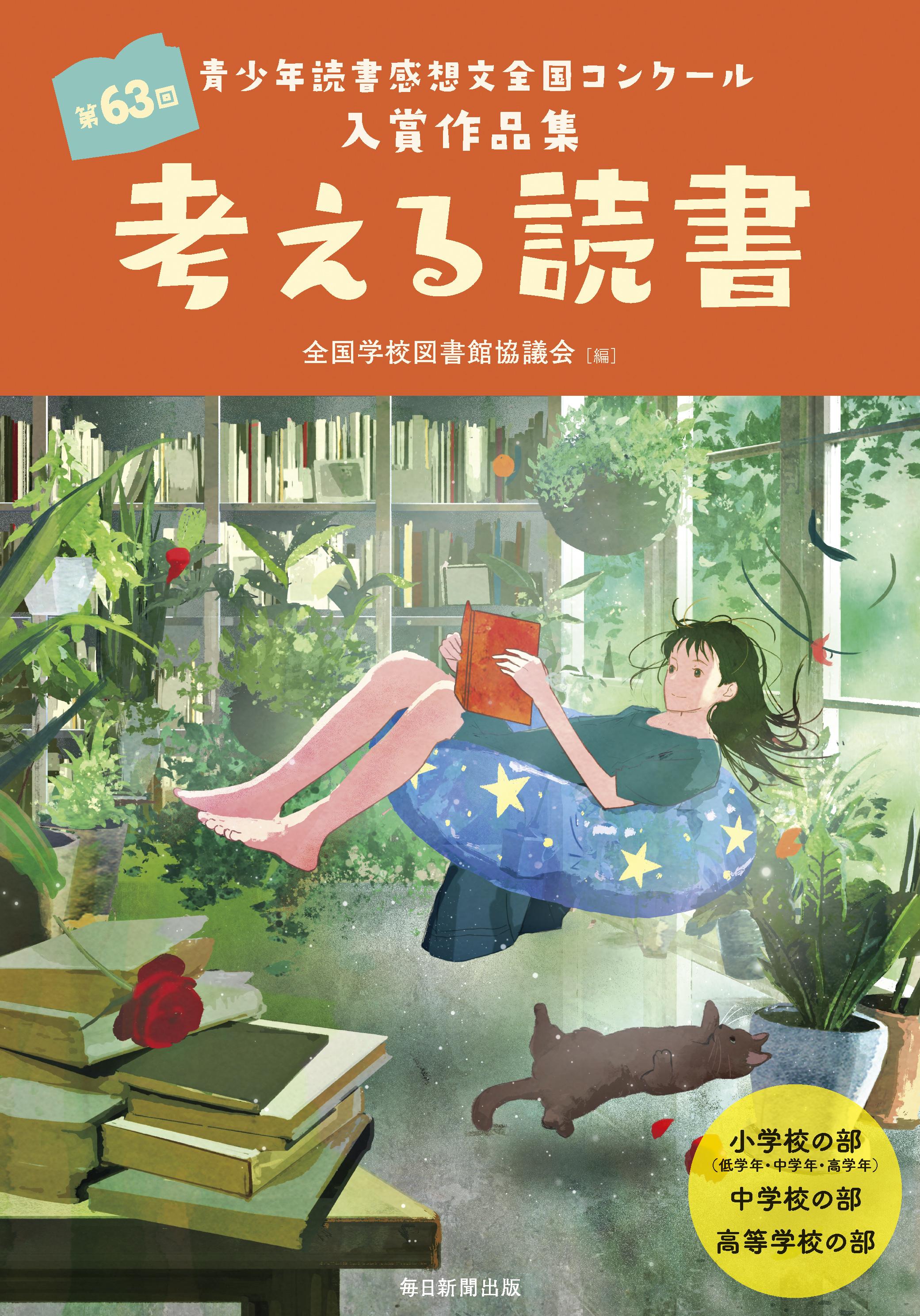 書影:考える読書 第63回青少年読書感想文全国コンクール入賞作品集