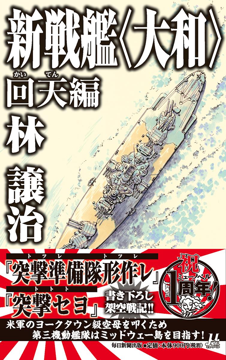 書影:新戦艦〈大和〉 回天編