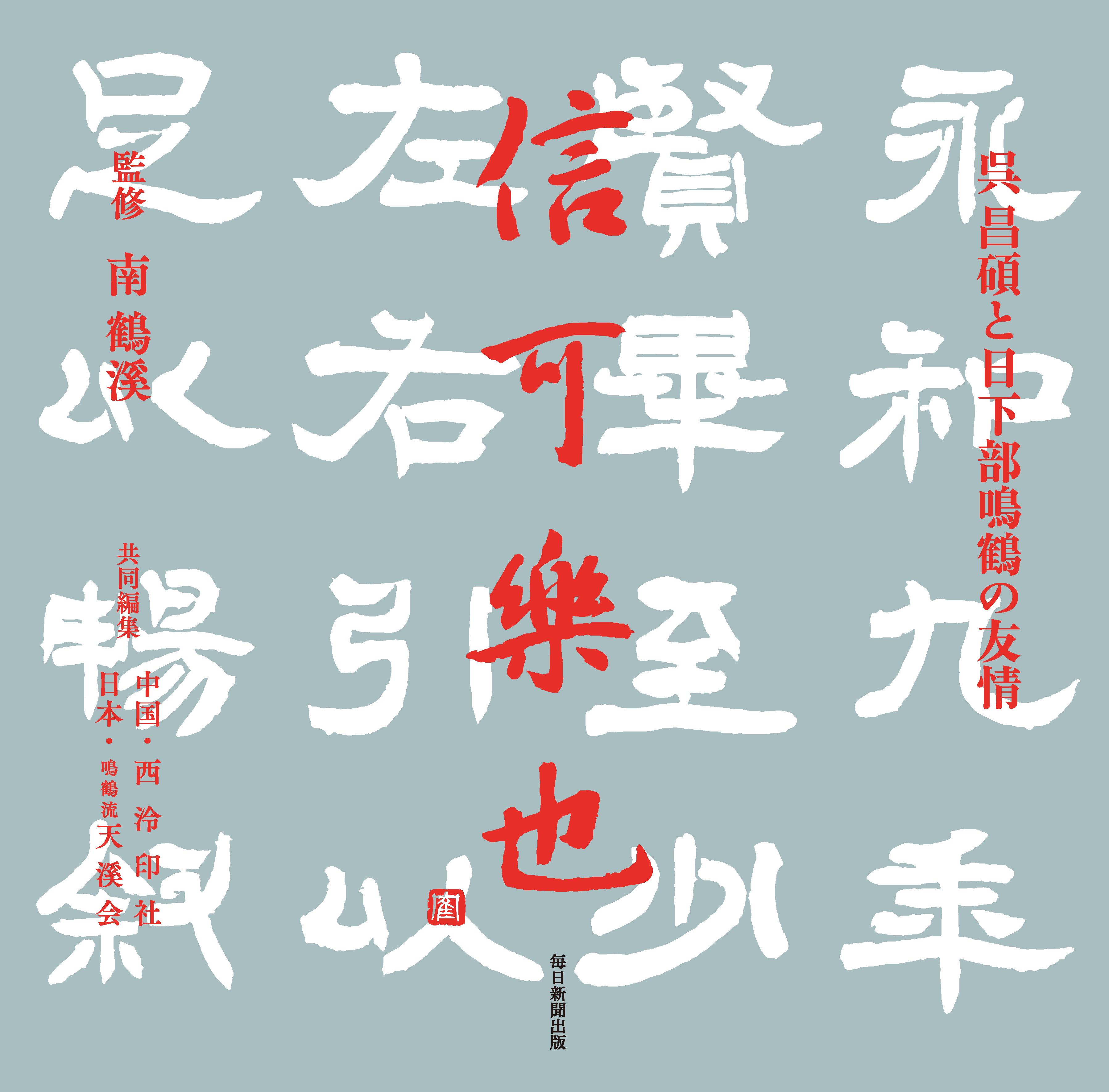 書影:信可楽也――呉昌碩と日下部鳴鶴の友情