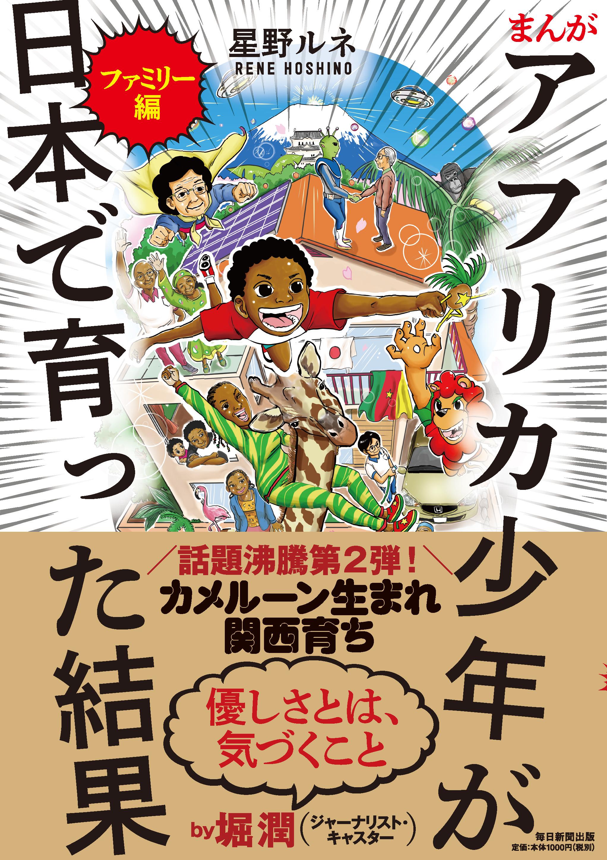 書影:まんが アフリカ少年が日本で育った結果 ファミリー編