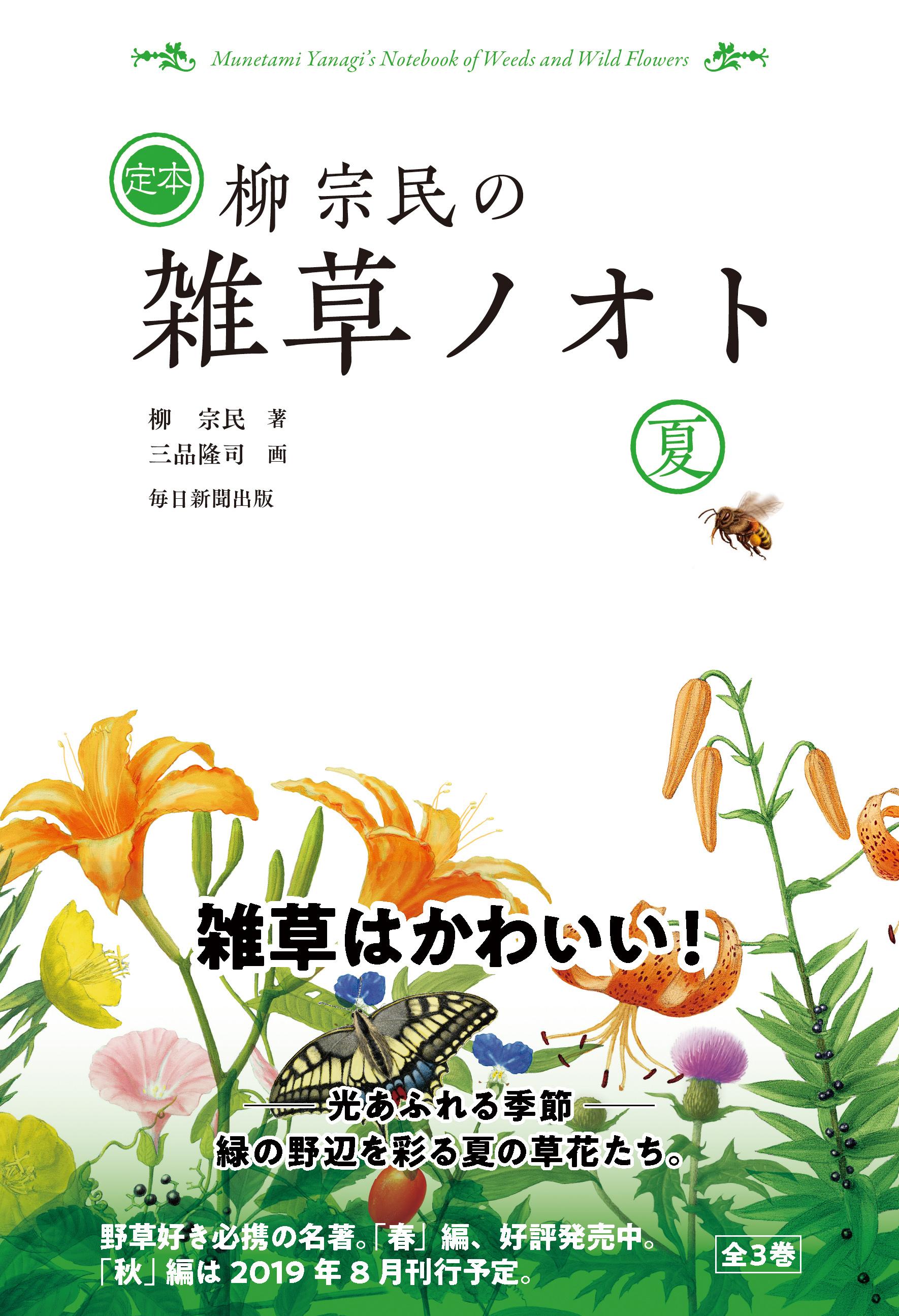 書影:定本 柳宗民の雑草ノオト 夏