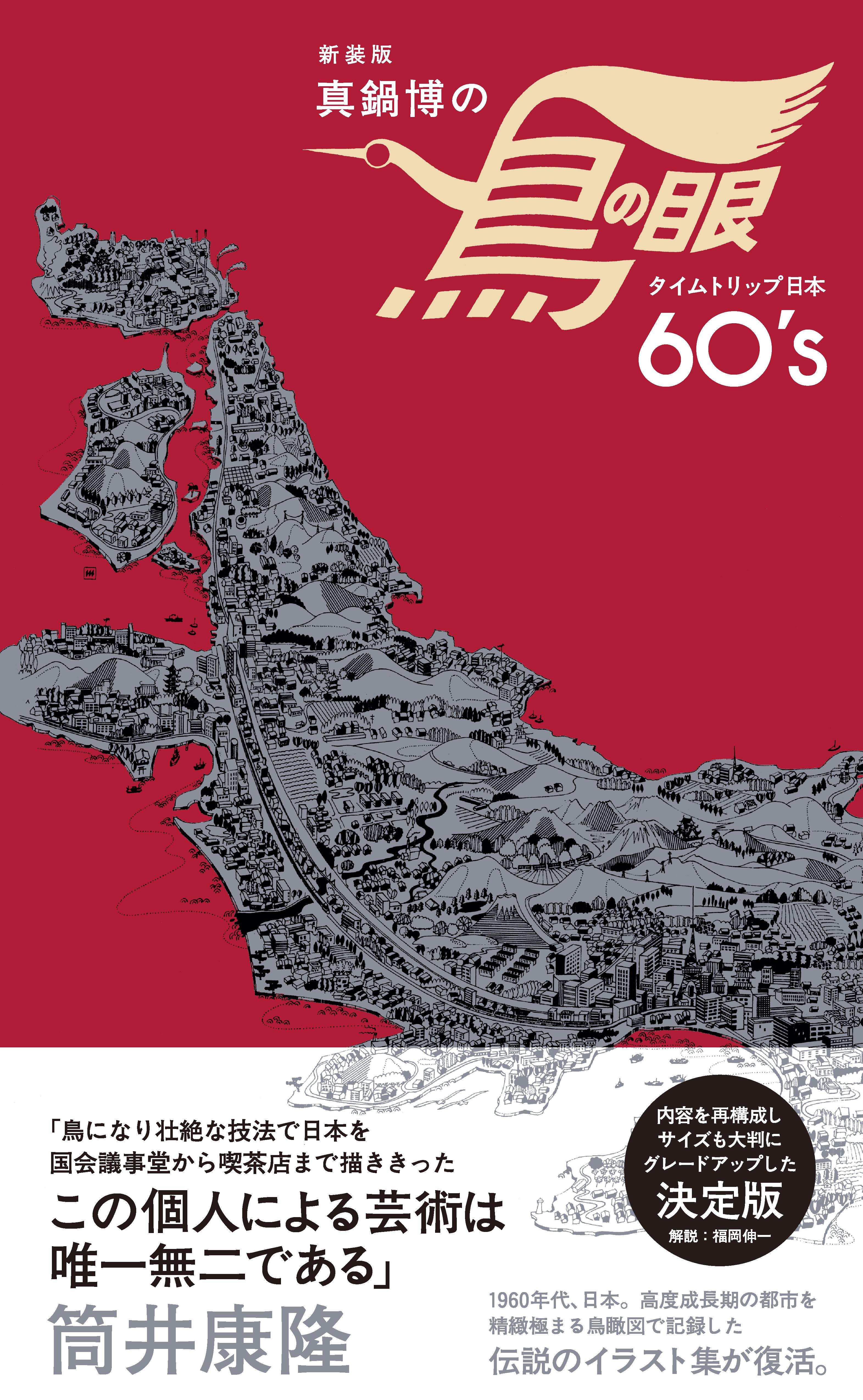 書影:新装版 真鍋博の鳥の眼 タイムトリップ日本60'S