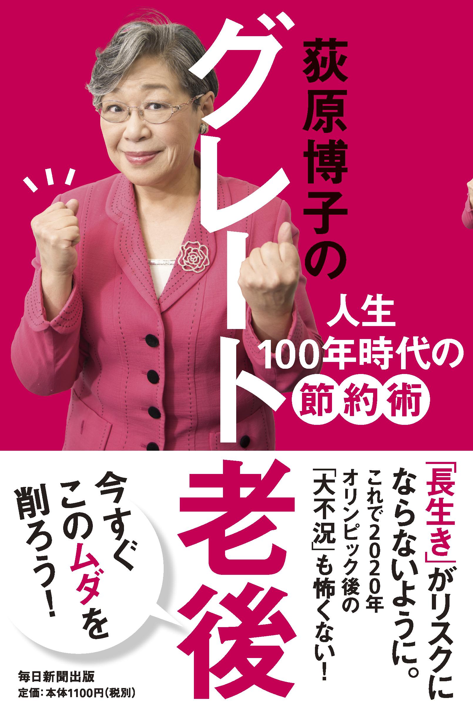 書影:荻原博子のグレート老後 人生100年時代の節約術