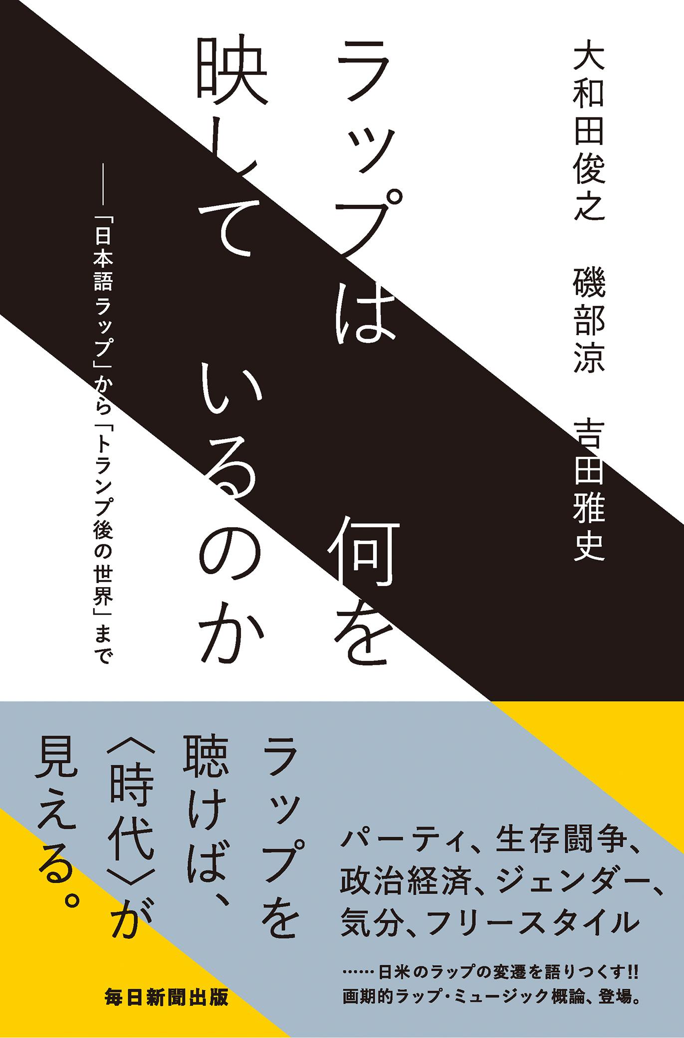 書影:ラップは何を映しているのか――「日本語ラップ」から「トランプ後の世界」まで