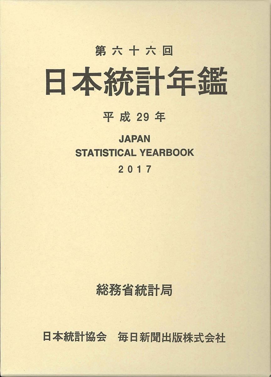書影:第六十六回 日本統計年鑑 平成29年 2017