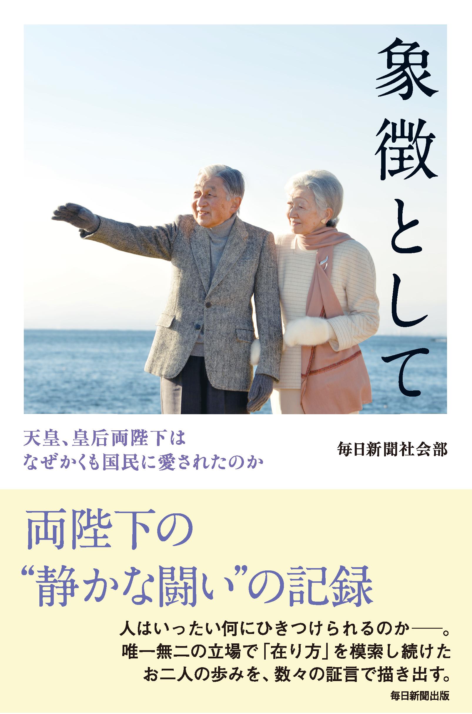 書影:象徴として 天皇、皇后両陛下はなぜかくも国民に愛されたのか
