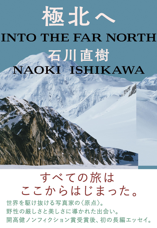 書影:極北へ