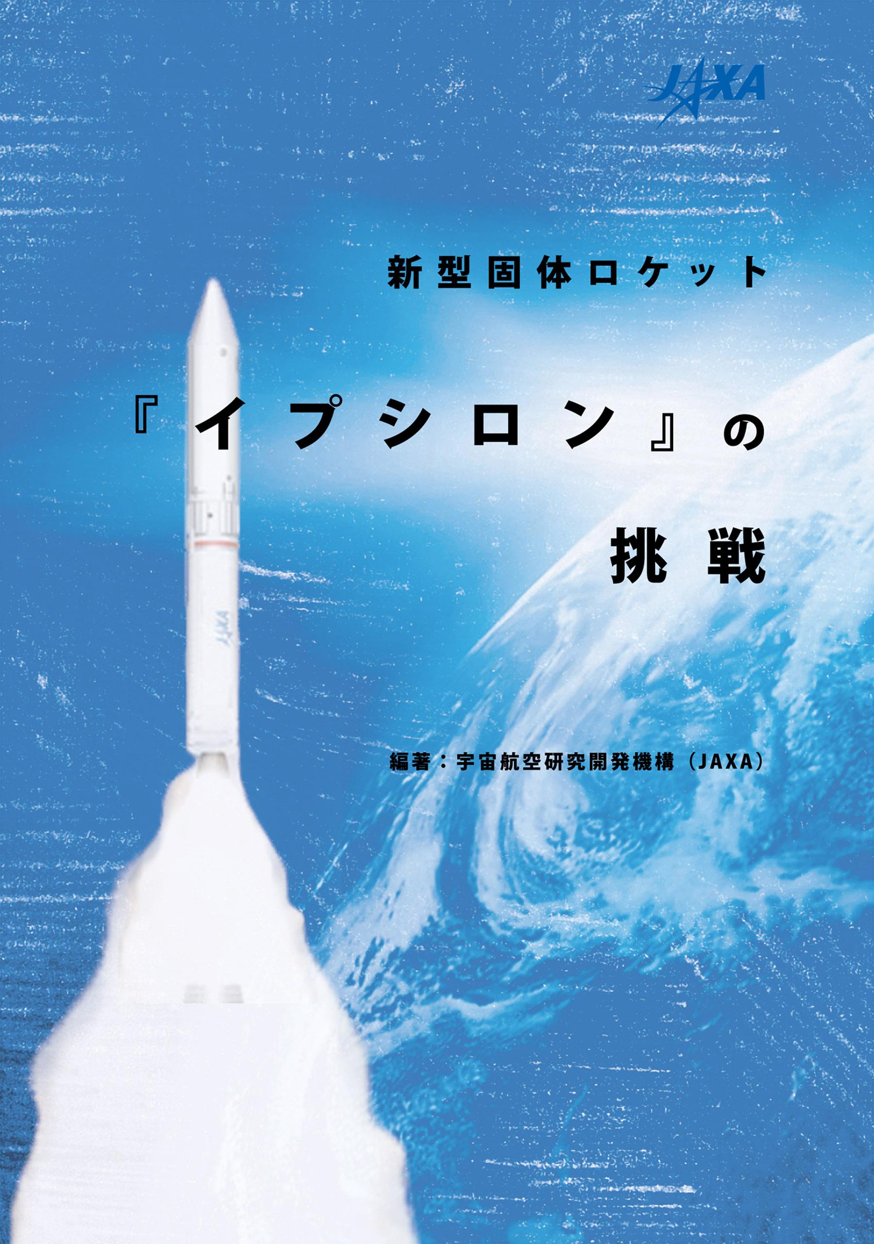 書影:新型固体ロケット「イプシロン」の挑戦