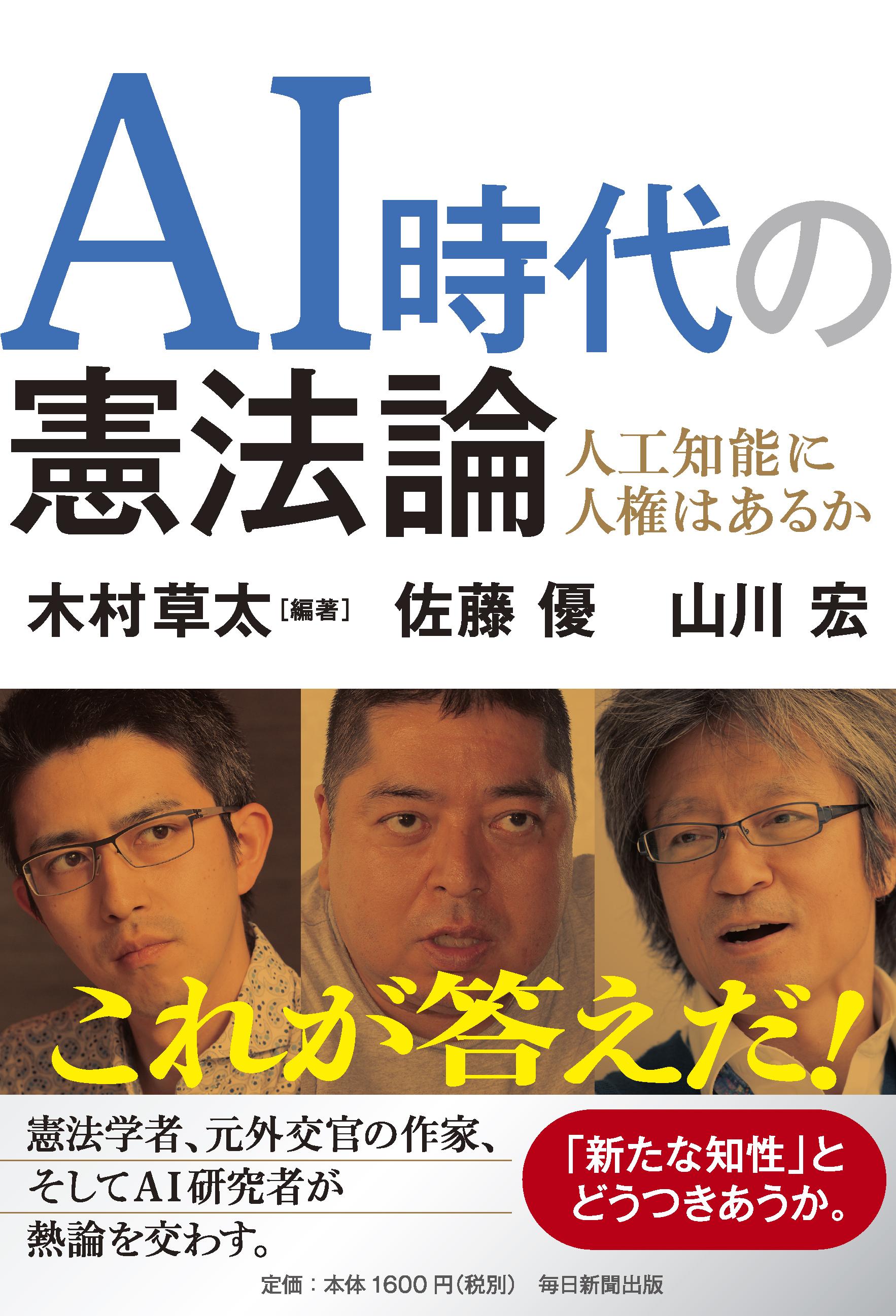 書影:AI時代の憲法論 人工知能に人権はあるか