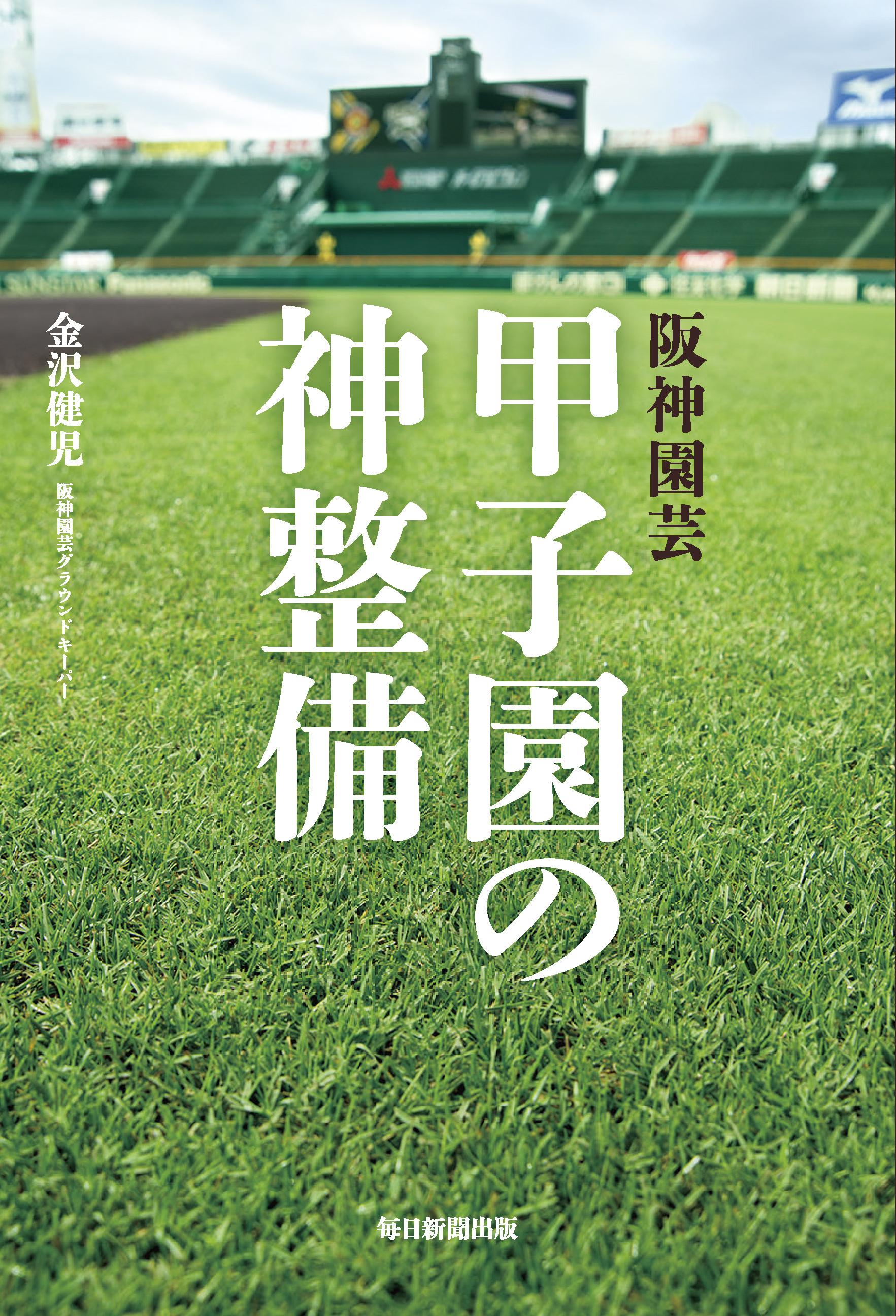 書影:阪神園芸 甲子園の神整備