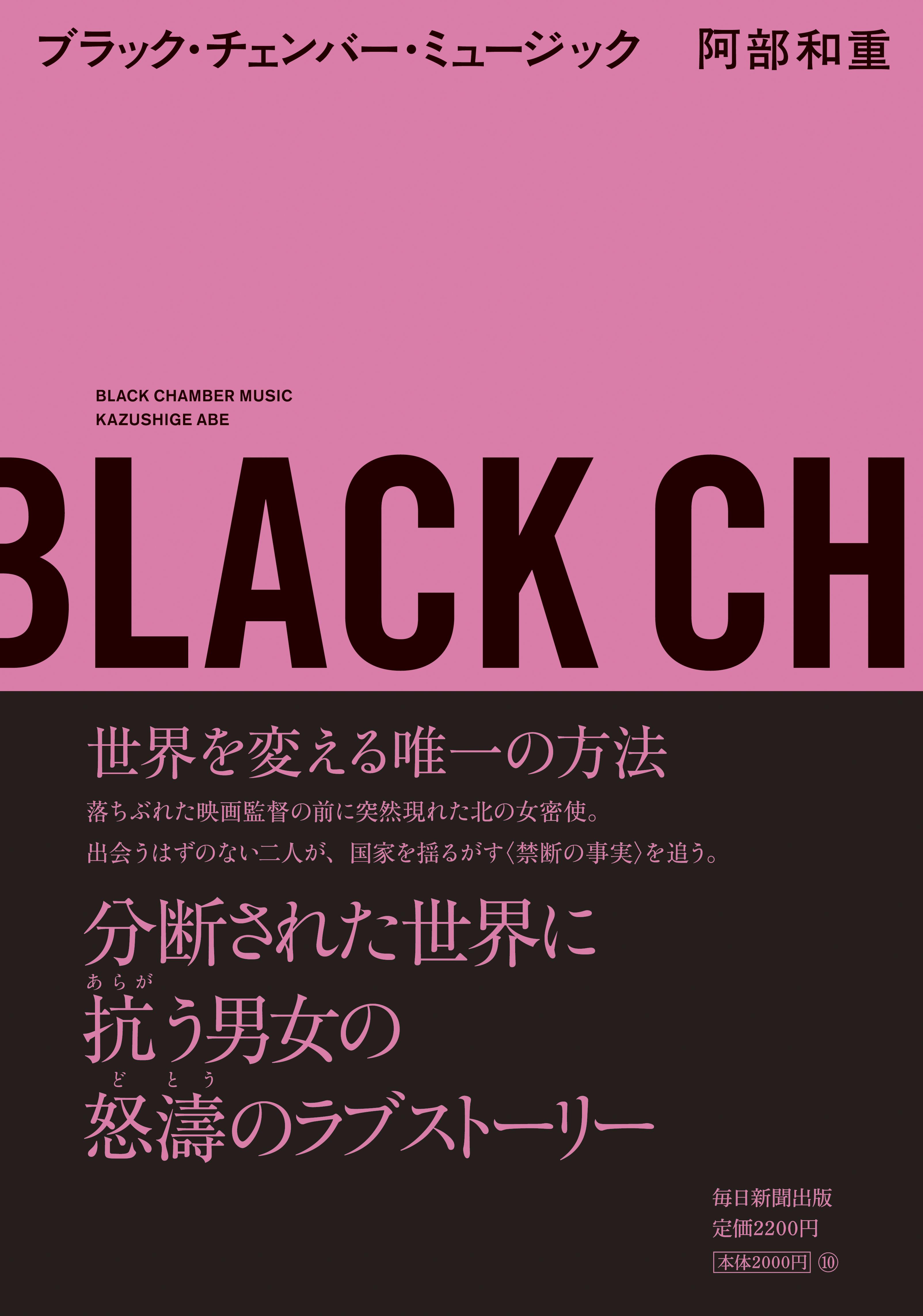 書影:ブラック・チェンバー・ミュージック