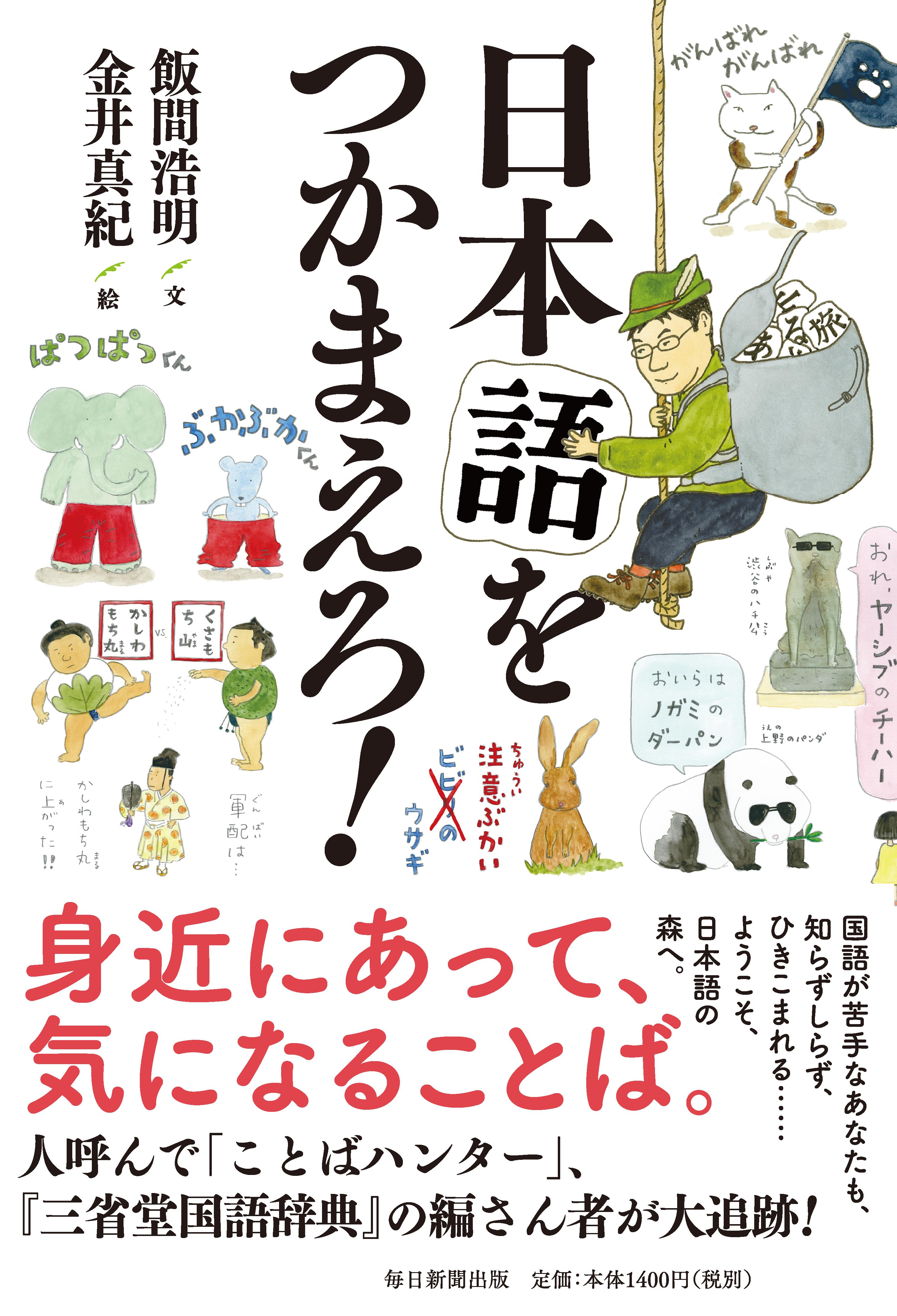 書影:日本語をつかまえろ!