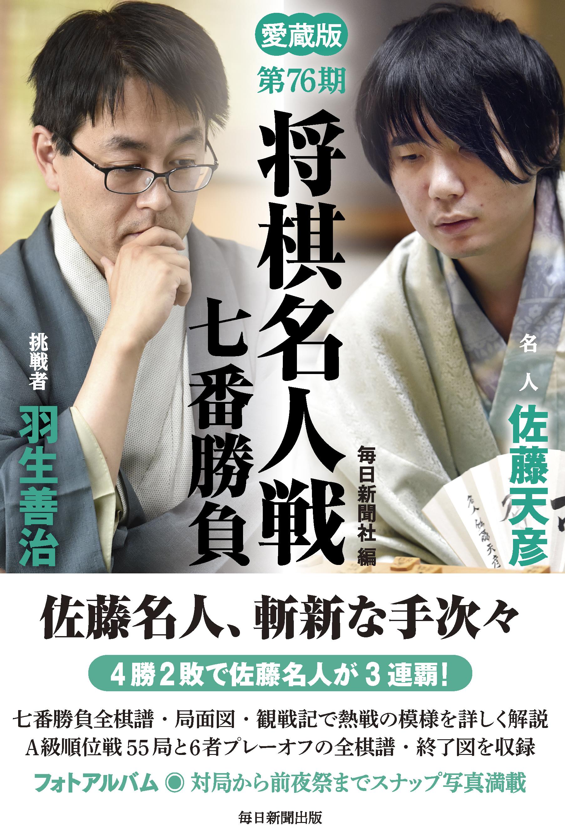 書影:愛蔵版 第76期 将棋名人戦七番勝負