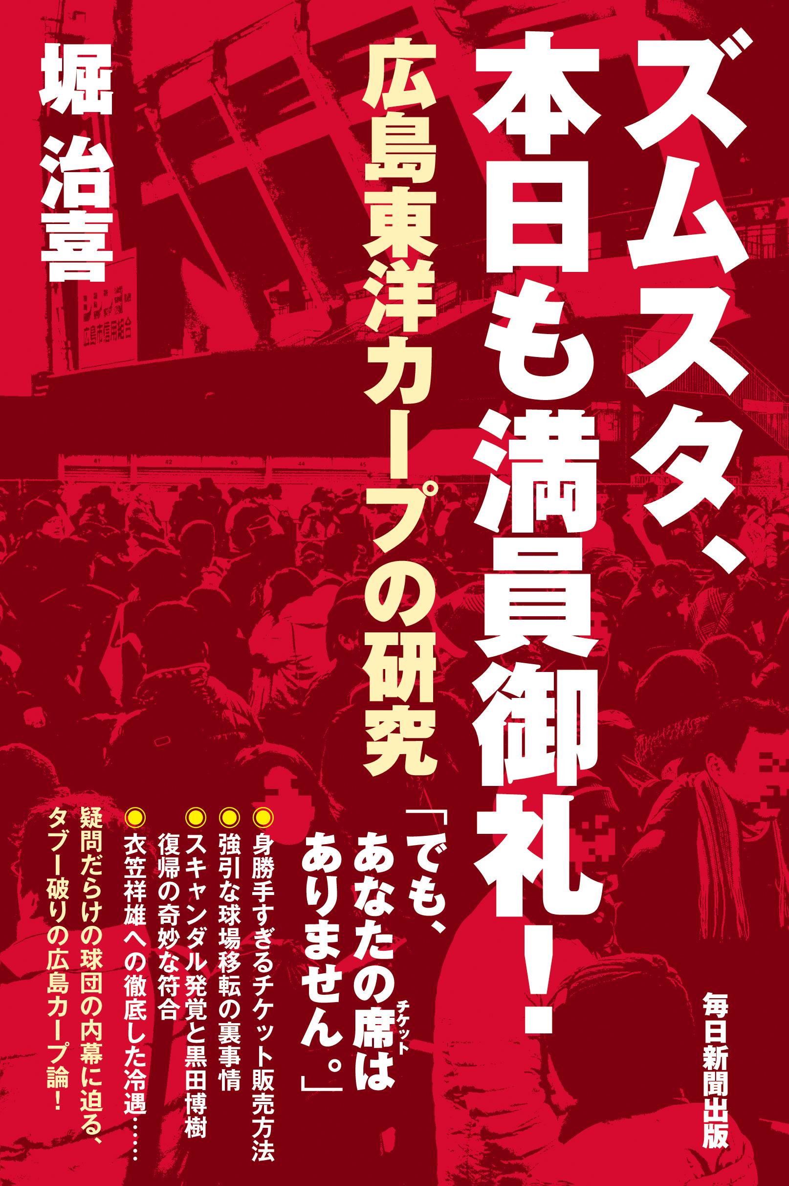 書影:ズムスタ、本日も満員御礼! 広島東洋カープの研究
