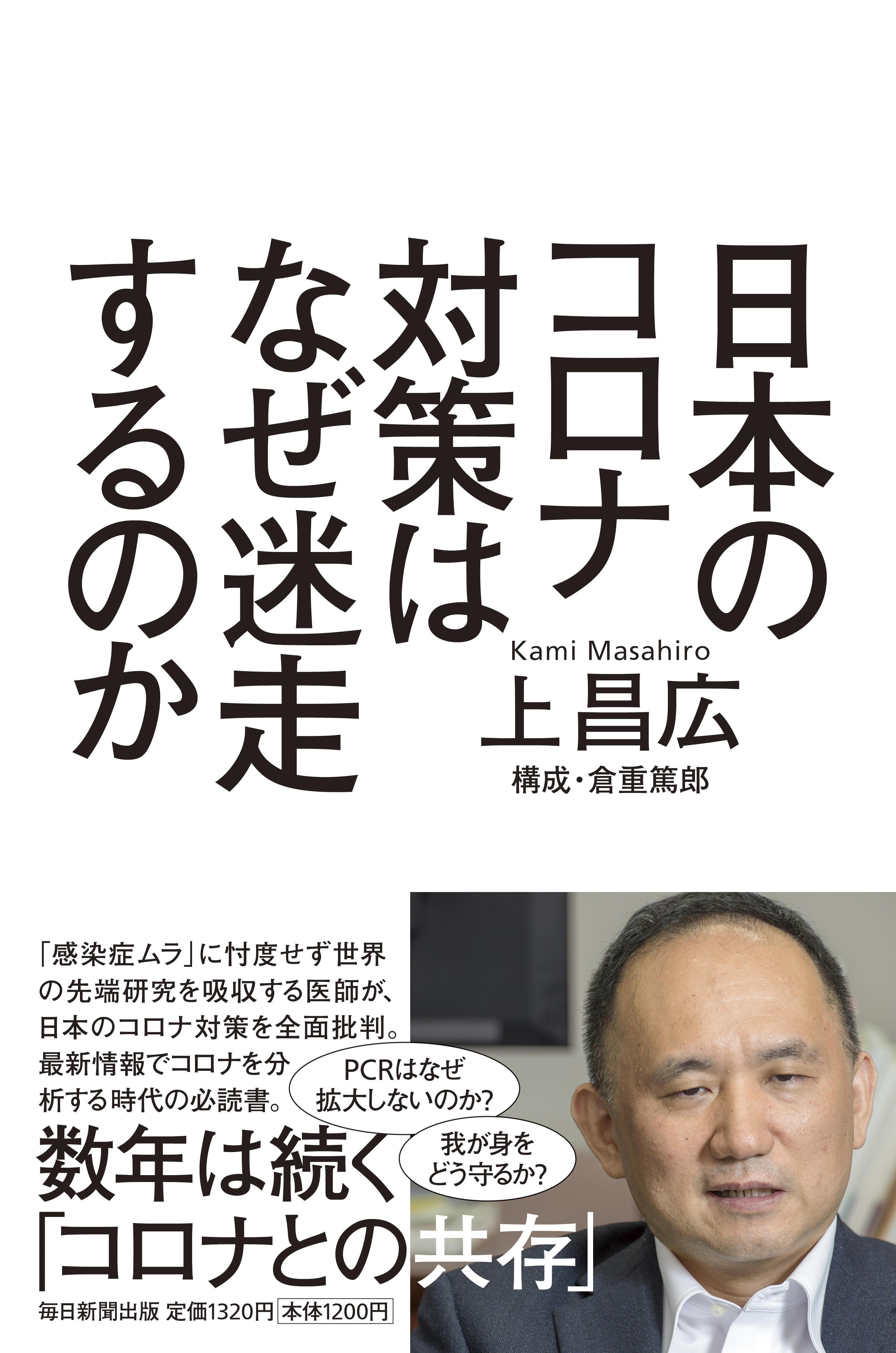 書影:日本のコロナ対策はなぜ迷走するのか