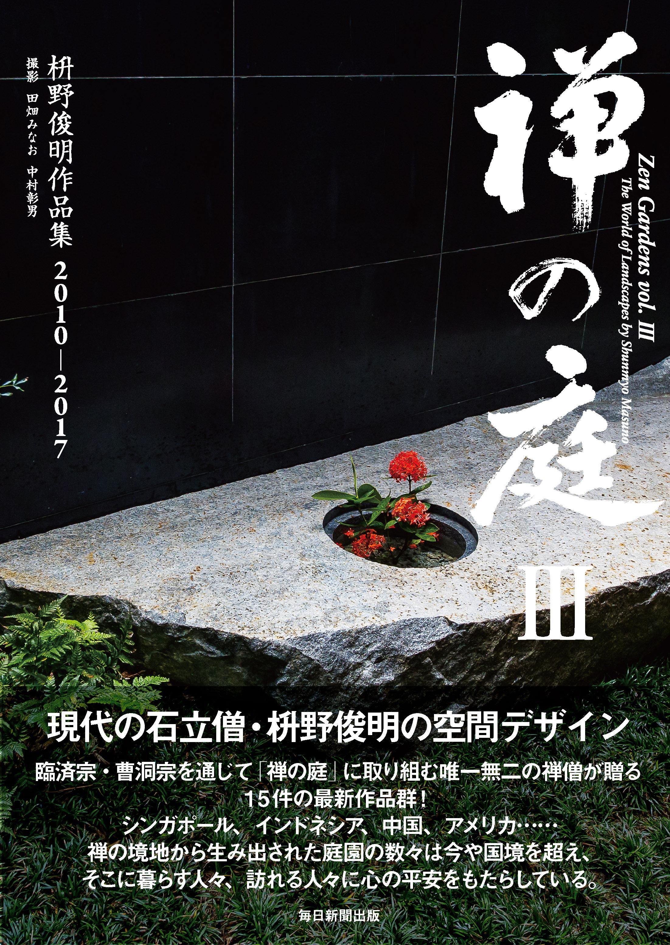 書影:禅の庭Ⅲ 枡野俊明作品集2010~2017