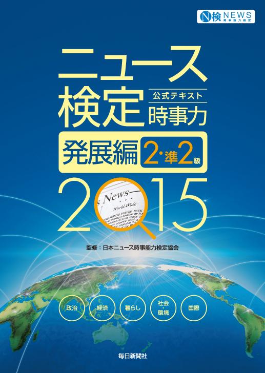 書影:2015年度版 ニュース検定公式テキスト『時事力』発展編(2・準2級対応)