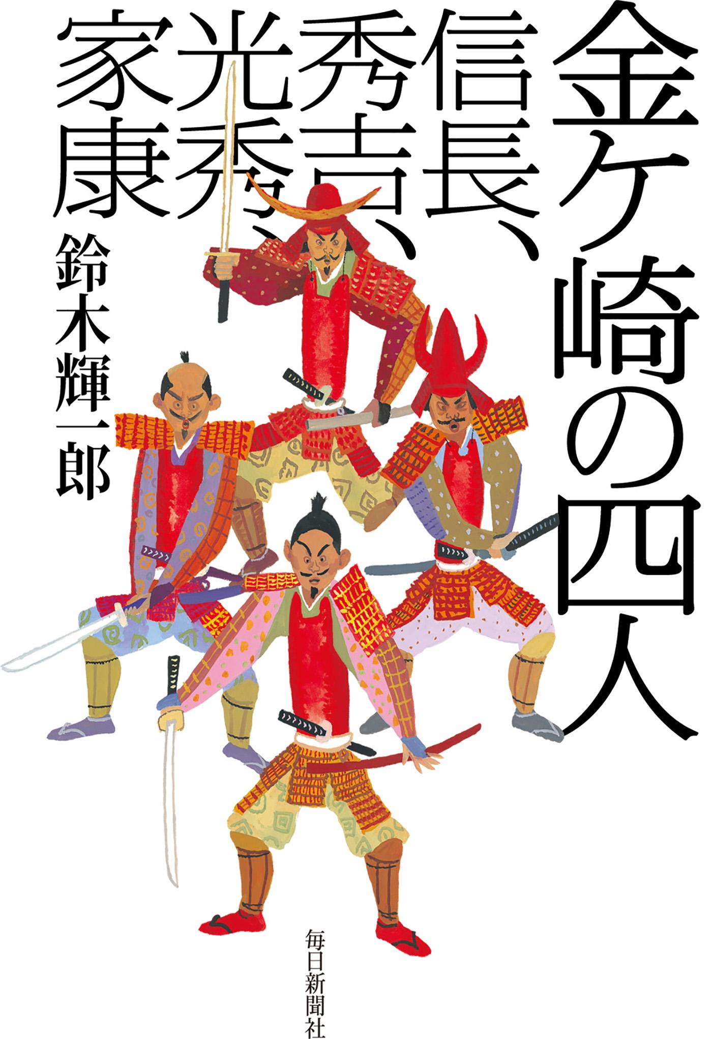 書影:金ヶ崎の四人 信長、秀吉、光秀、家康