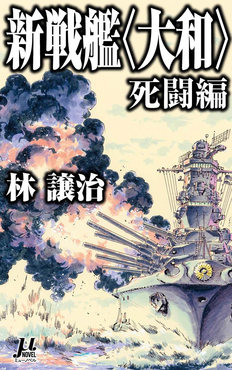 書影:新戦艦〈大和〉 死闘編