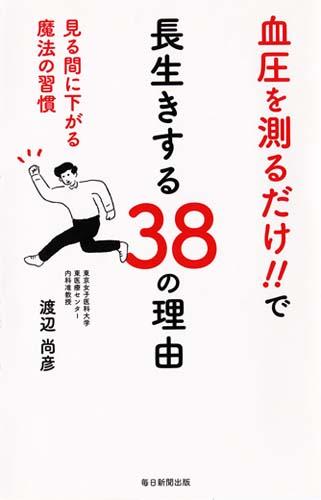 書影:血圧を測るだけ!!で長生きする38の理由