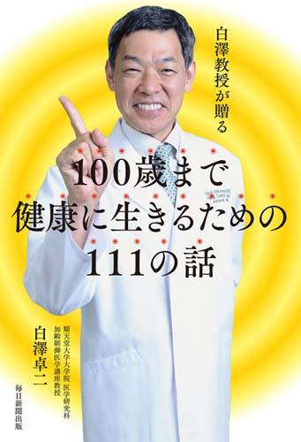 書影:白澤教授が贈る 100歳まで健康に生きるための111の話