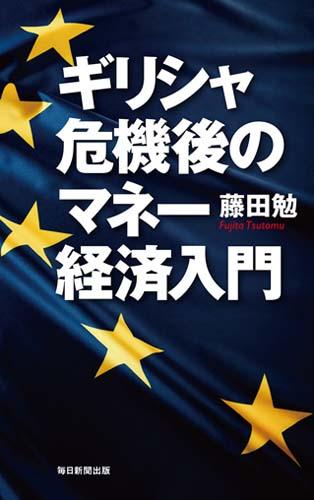 書影:ギリシャ危機後のマネー経済入門