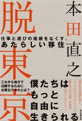書影:脱東京 仕事と遊びの垣根をなくす、あたらしい移住