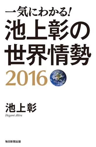 書影:一気にわかる! 池上彰の世界情勢 2016