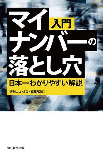 書影:入門 マイナンバーの落とし穴 日本一わかりやすい解説