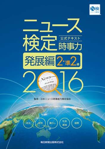 書影:2016年度版 ニュース検定公式テキスト『時事力』発展編(2・準2級対応)