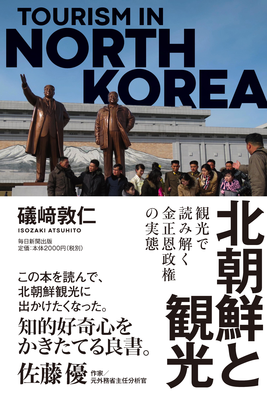 書影:北朝鮮と観光