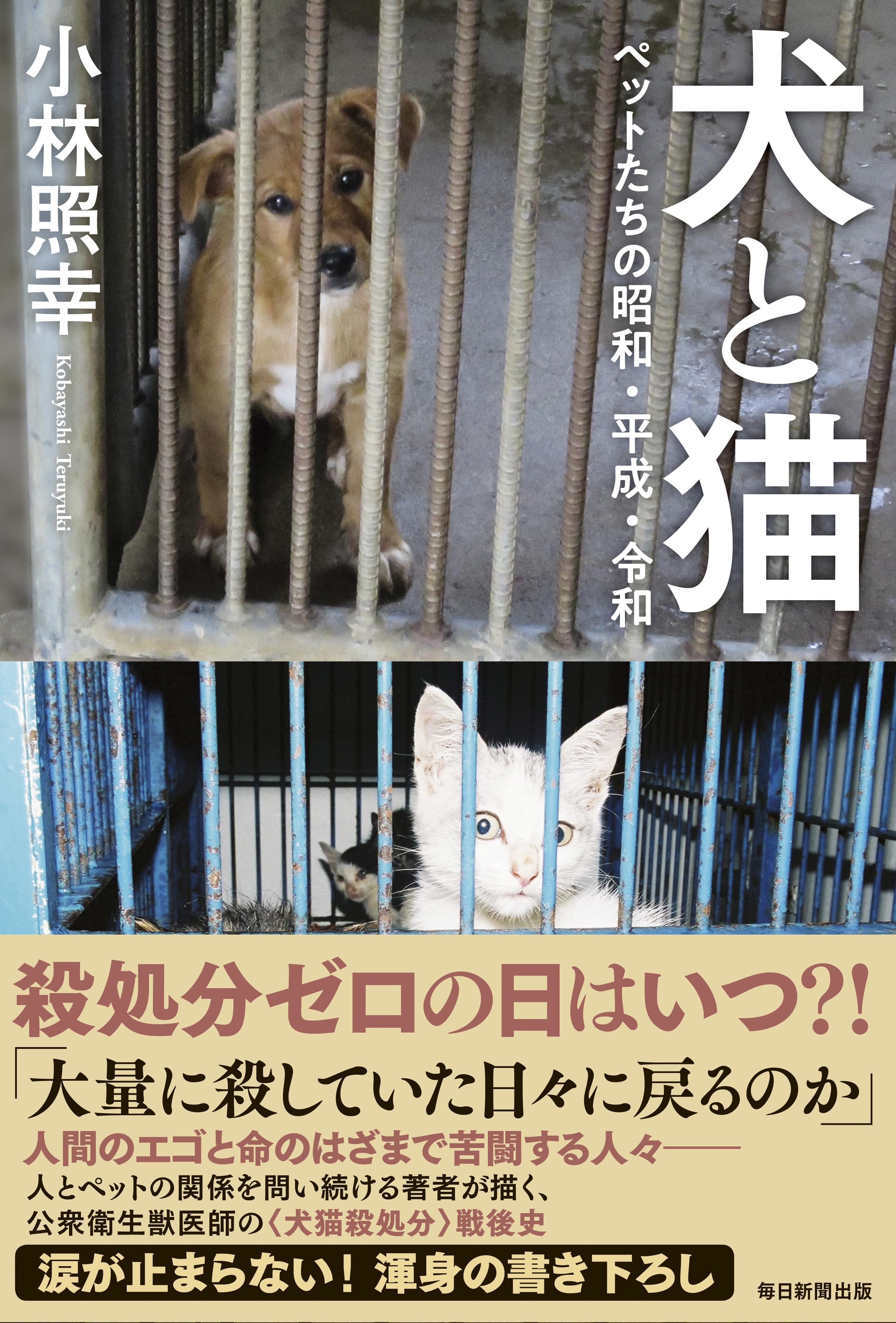 書影:犬と猫 ペットたちの昭和・平成・令和