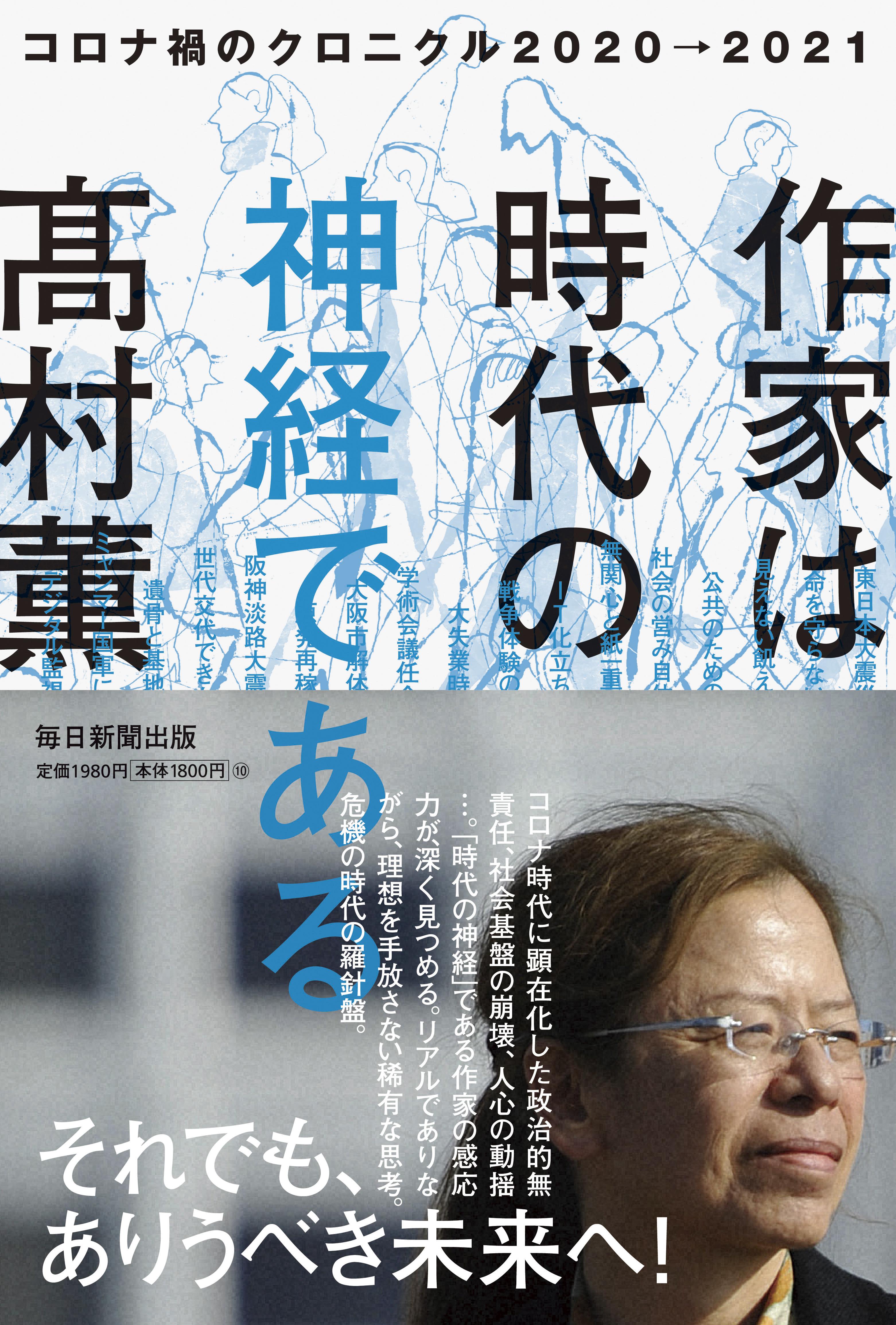 書影:作家は時代の神経である コロナ禍のクロニクル2020→2021