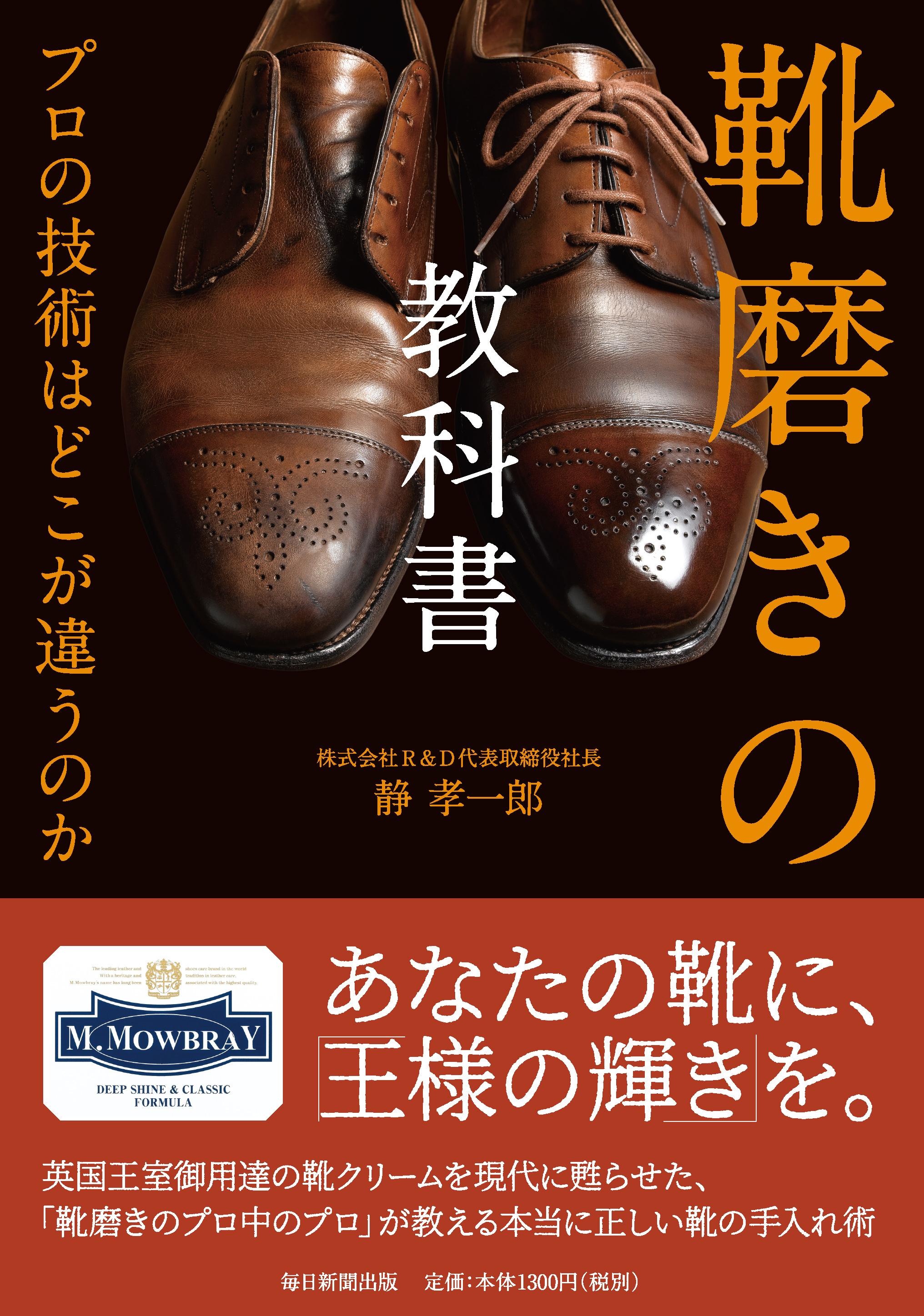書影:靴磨きの教科書 プロの技術はどこが違うのか