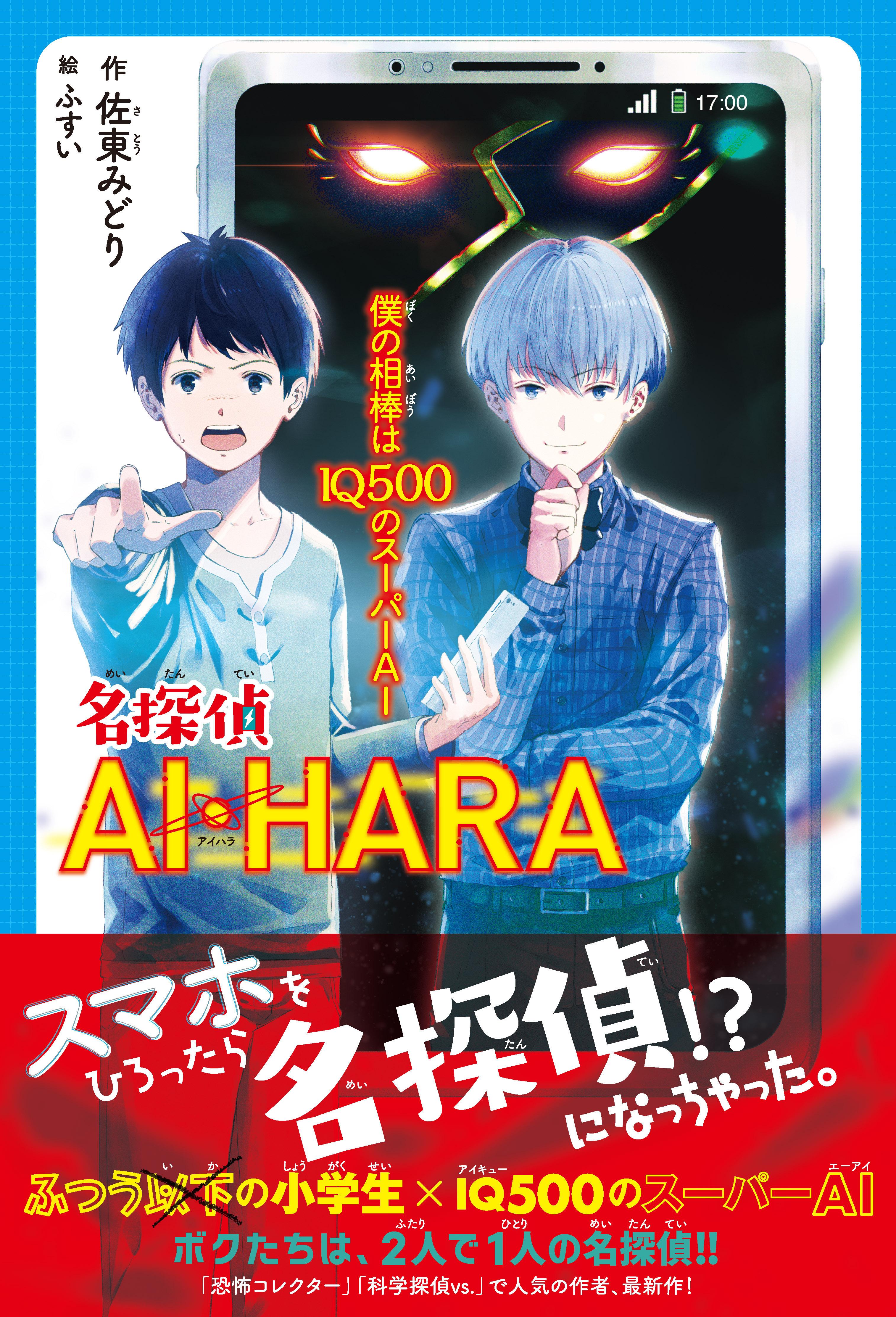 書影:名探偵AI・HARA 僕の相棒はIQ500のスーパーAI
