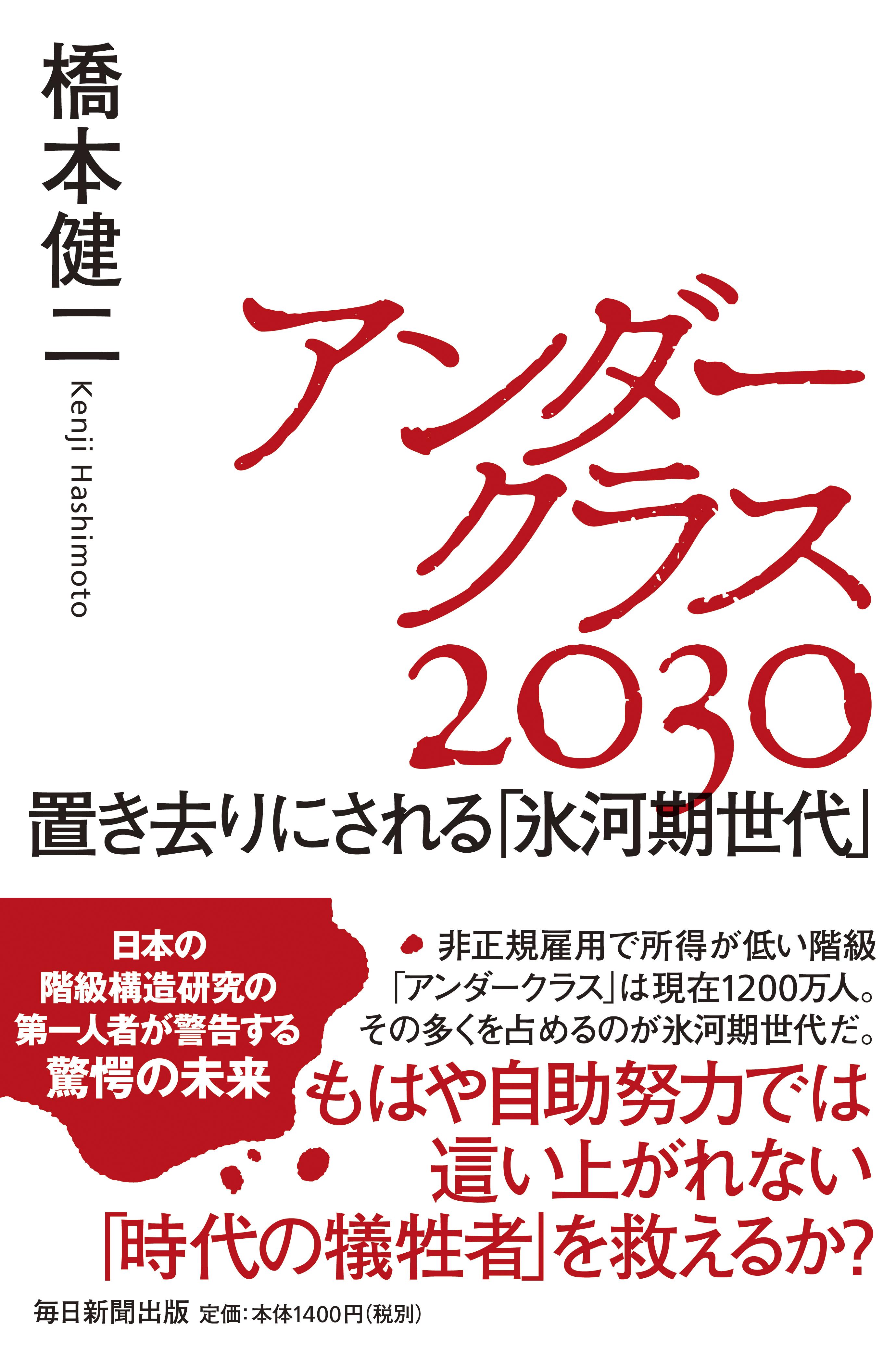 書影:アンダークラス2030 置き去りにされる「氷河期世代」